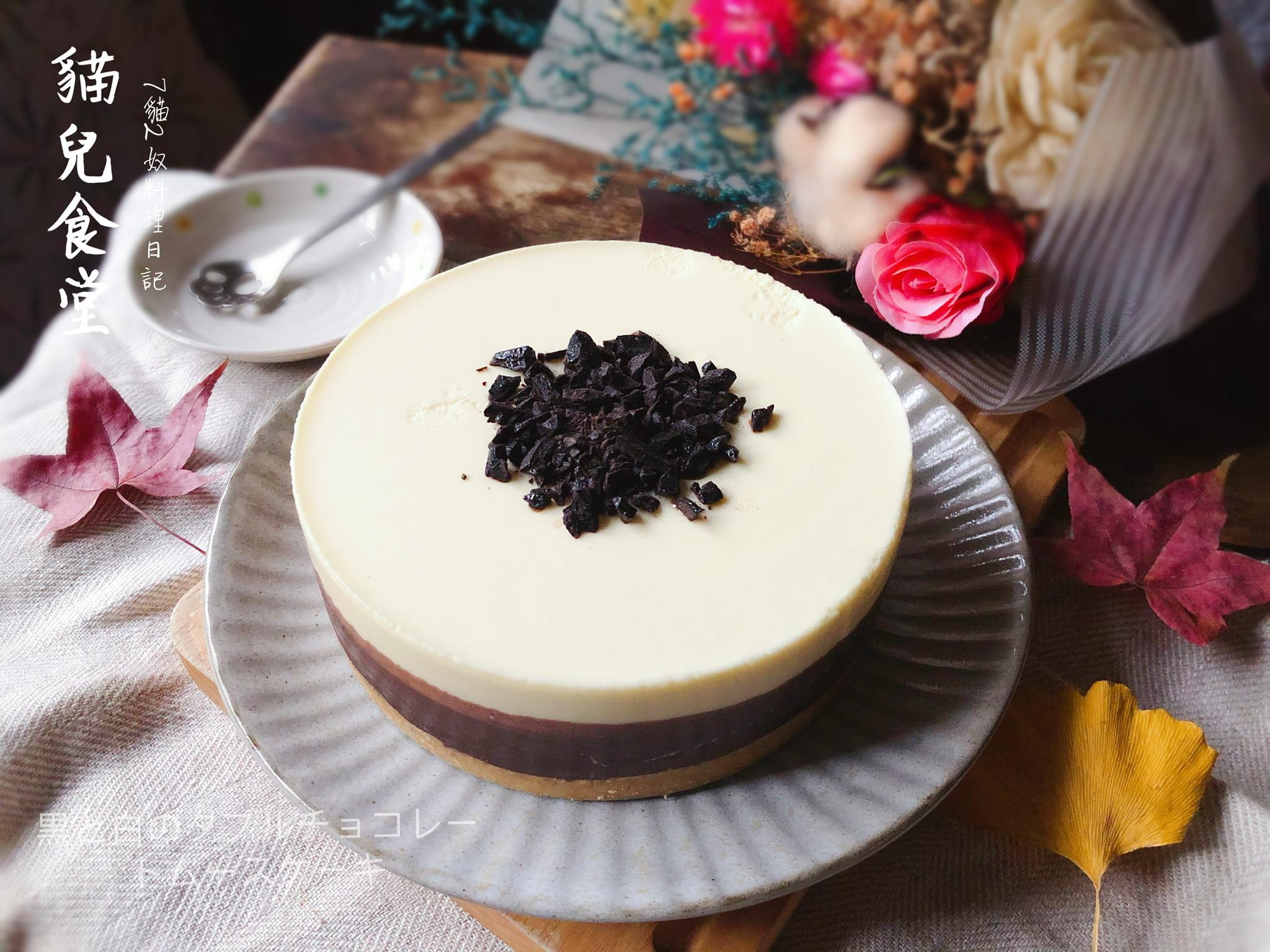 黑白雙層巧克力慕絲蛋糕