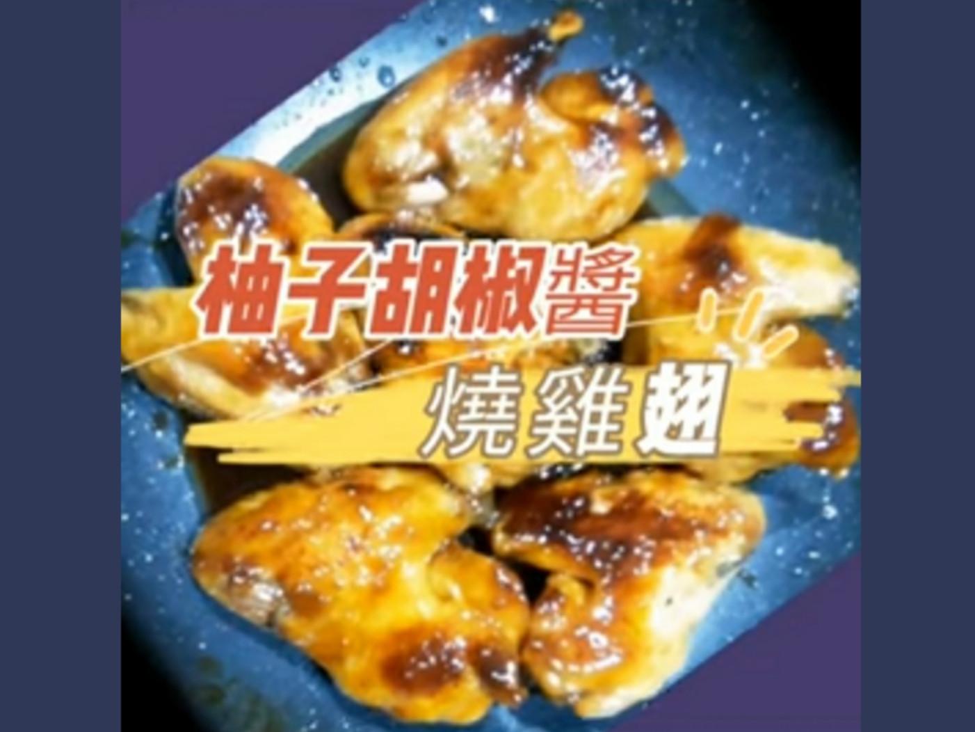 柚子胡椒醬   燒雞翅(有影片)
