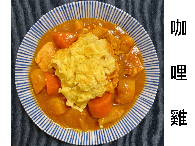 木木作羹湯|簡單料理 佛蒙特咖哩 咖哩雞