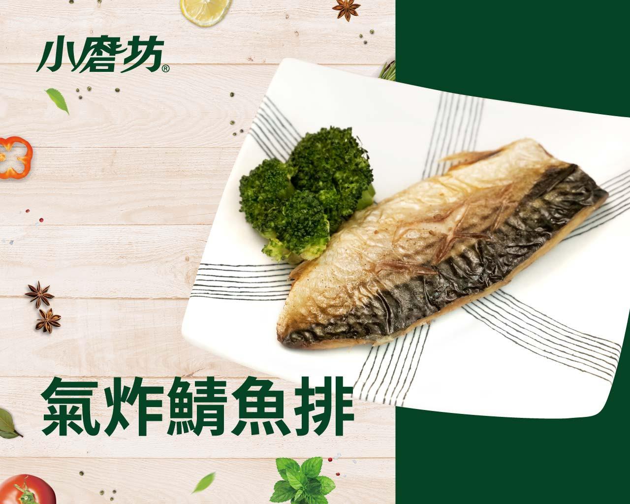 氣炸鯖魚排