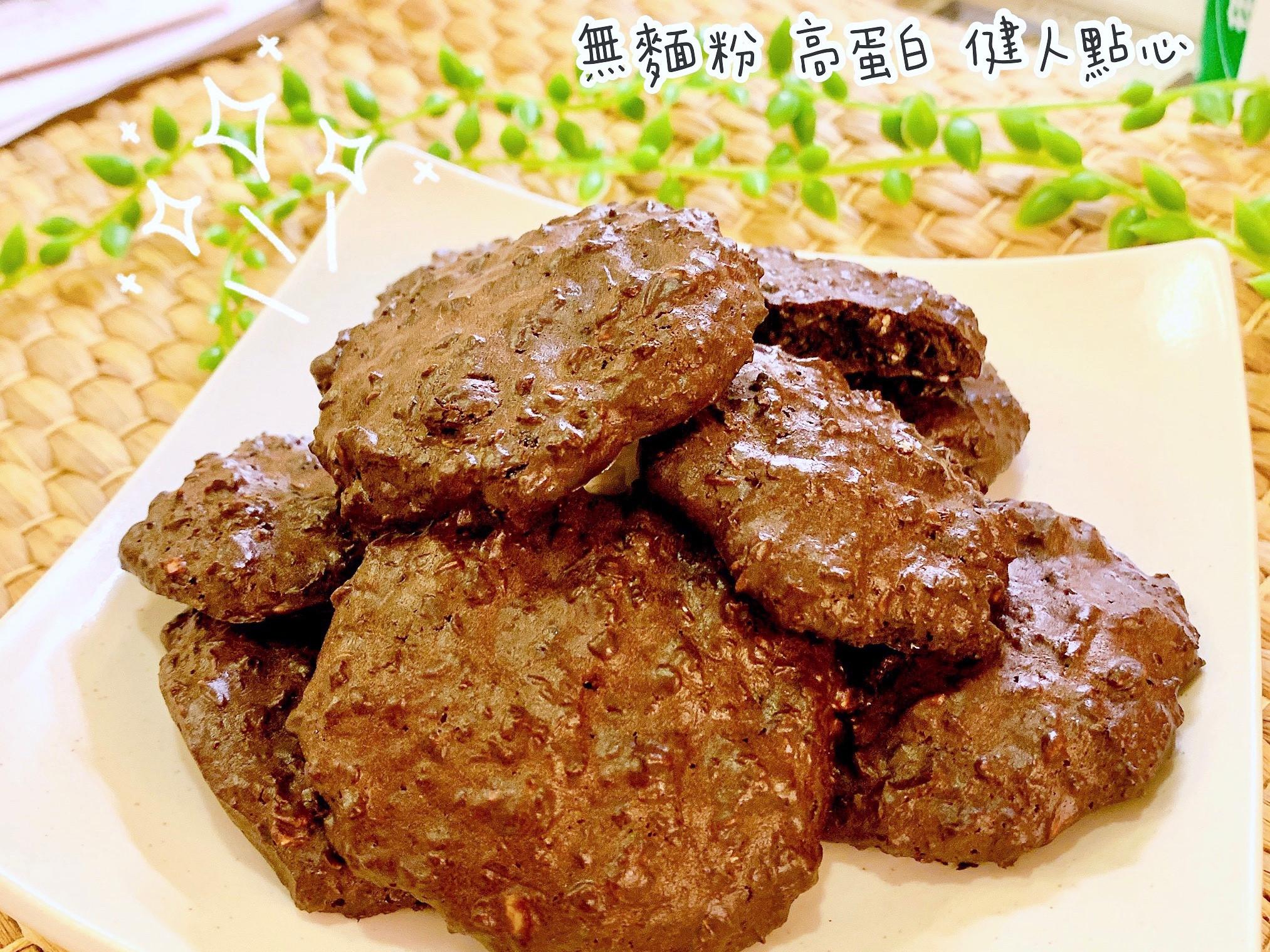 仙女巧克力酥(高蛋白無麵粉