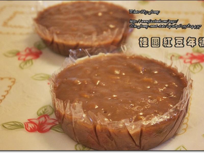 賀年-桂圓紅豆年糕