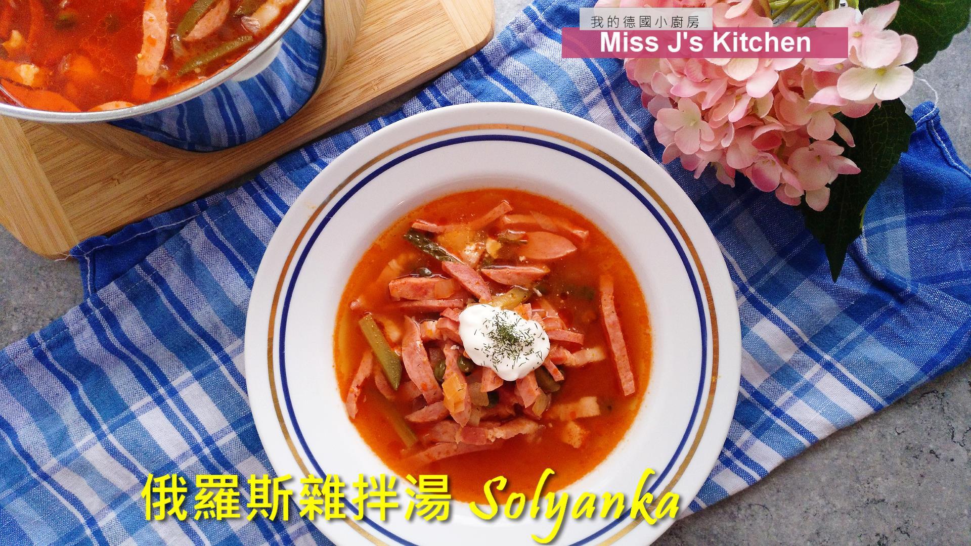 俄羅斯雜拌湯 - 酸酸口感好開胃的餐前湯