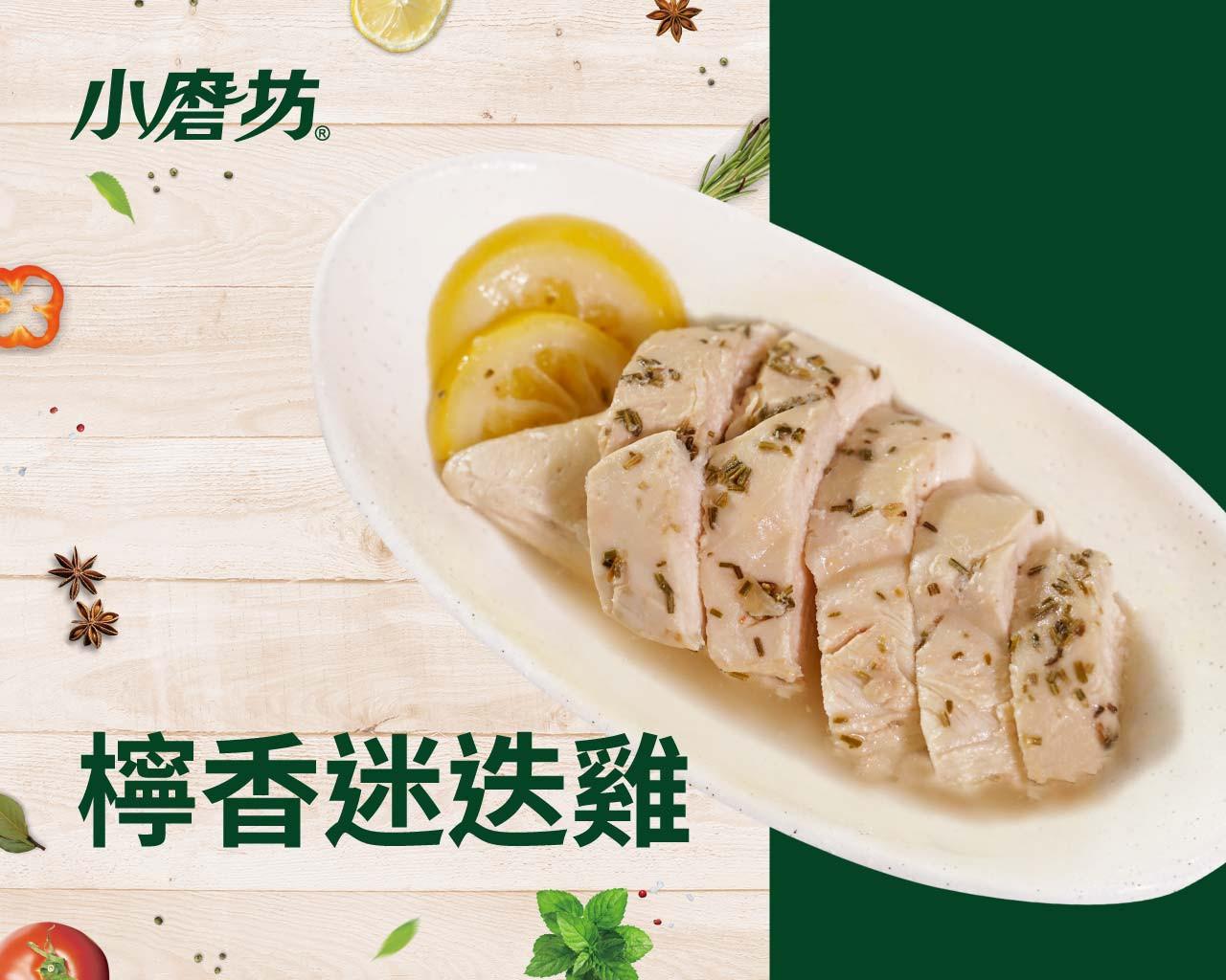 即食雞胸料理包-檸香迷迭