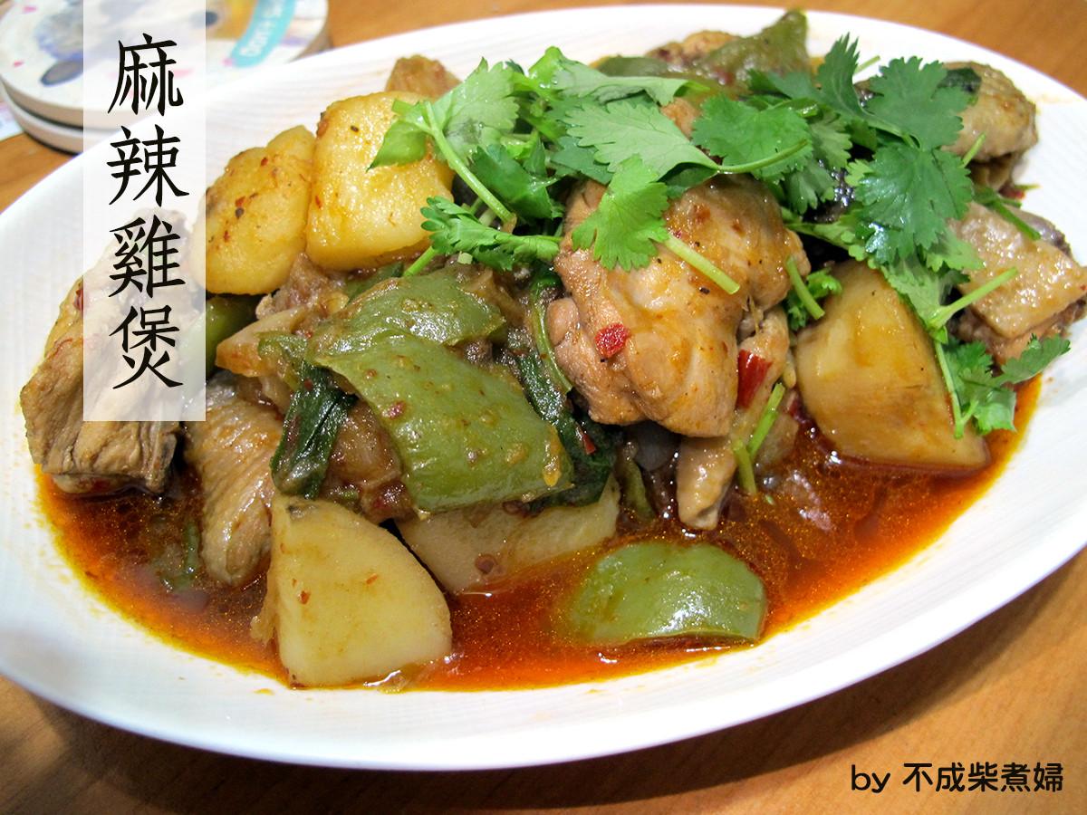 麻辣雞煲 (海底撈湯包懶人料理)