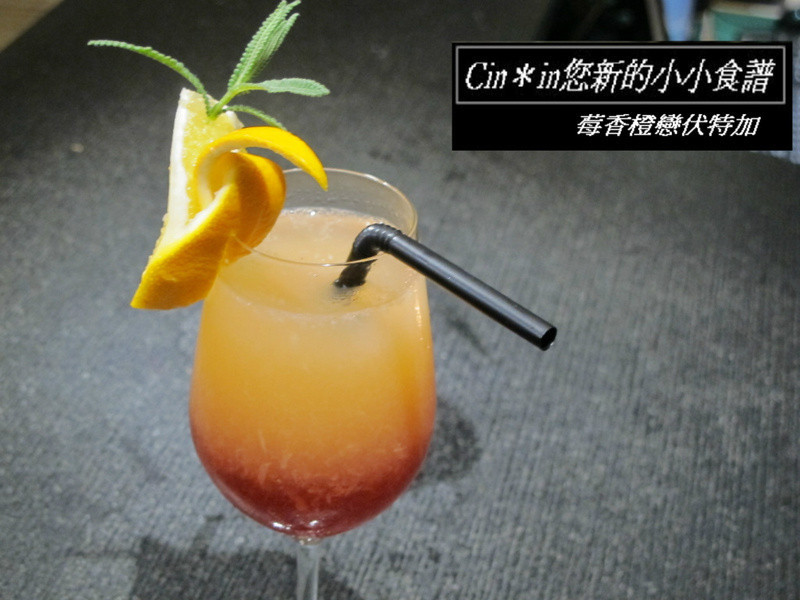 Cin*莓香橙戀伏特加