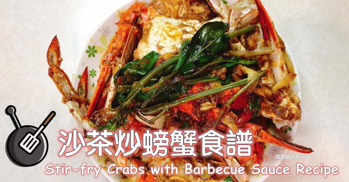 沙茶炒螃蟹食譜