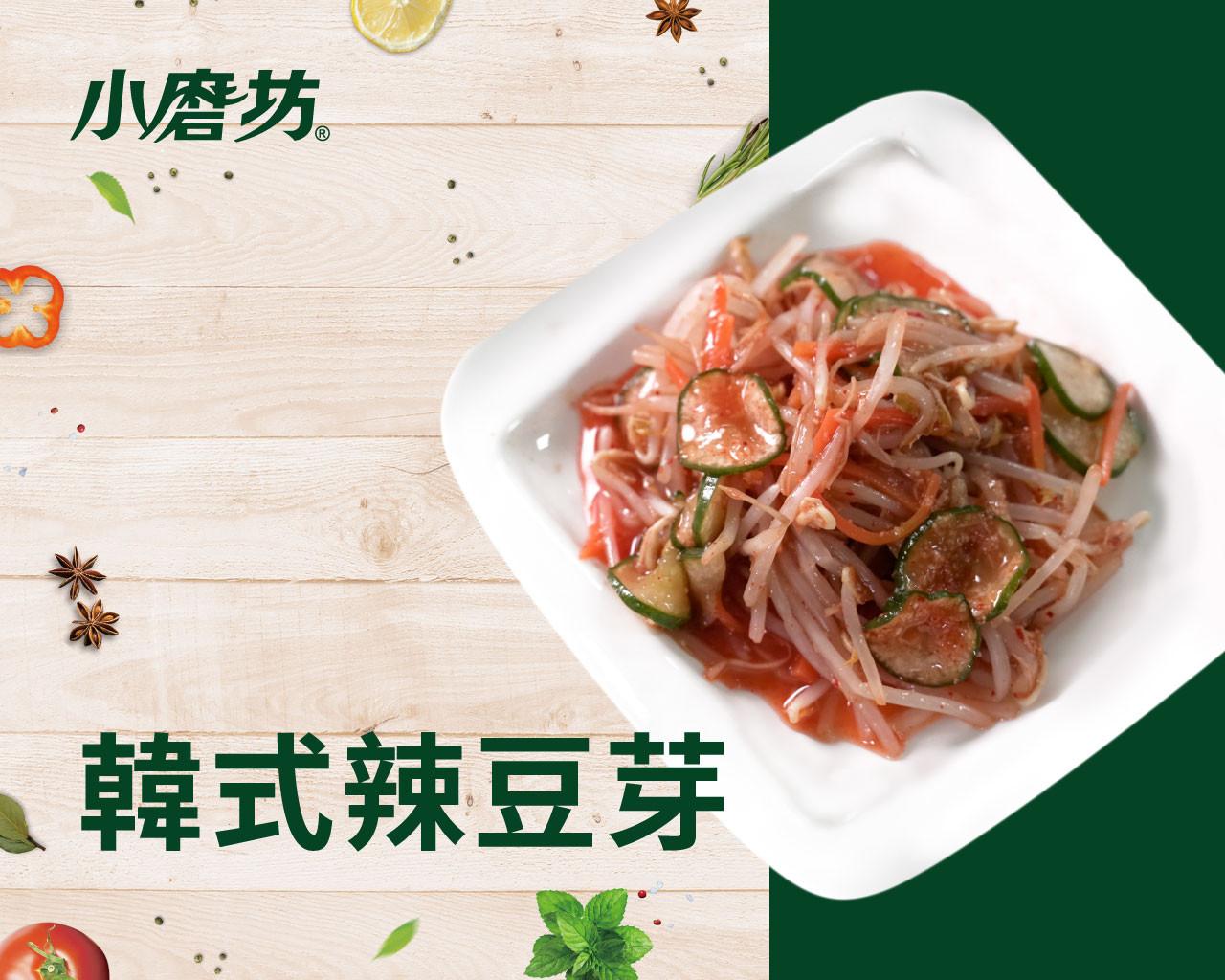 韓式涼拌豆芽