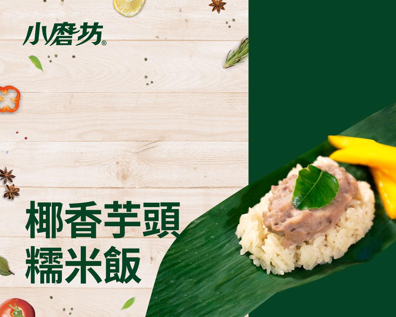 椰香芋頭糯米飯