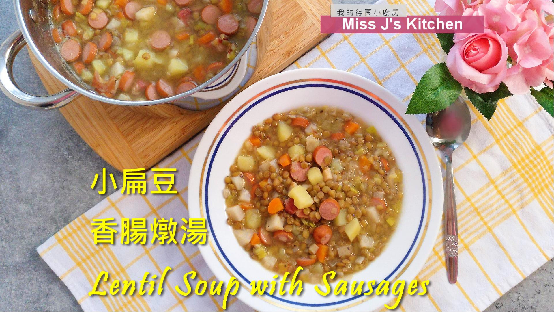 小扁豆香腸燉湯 - 營養好吃又簡單
