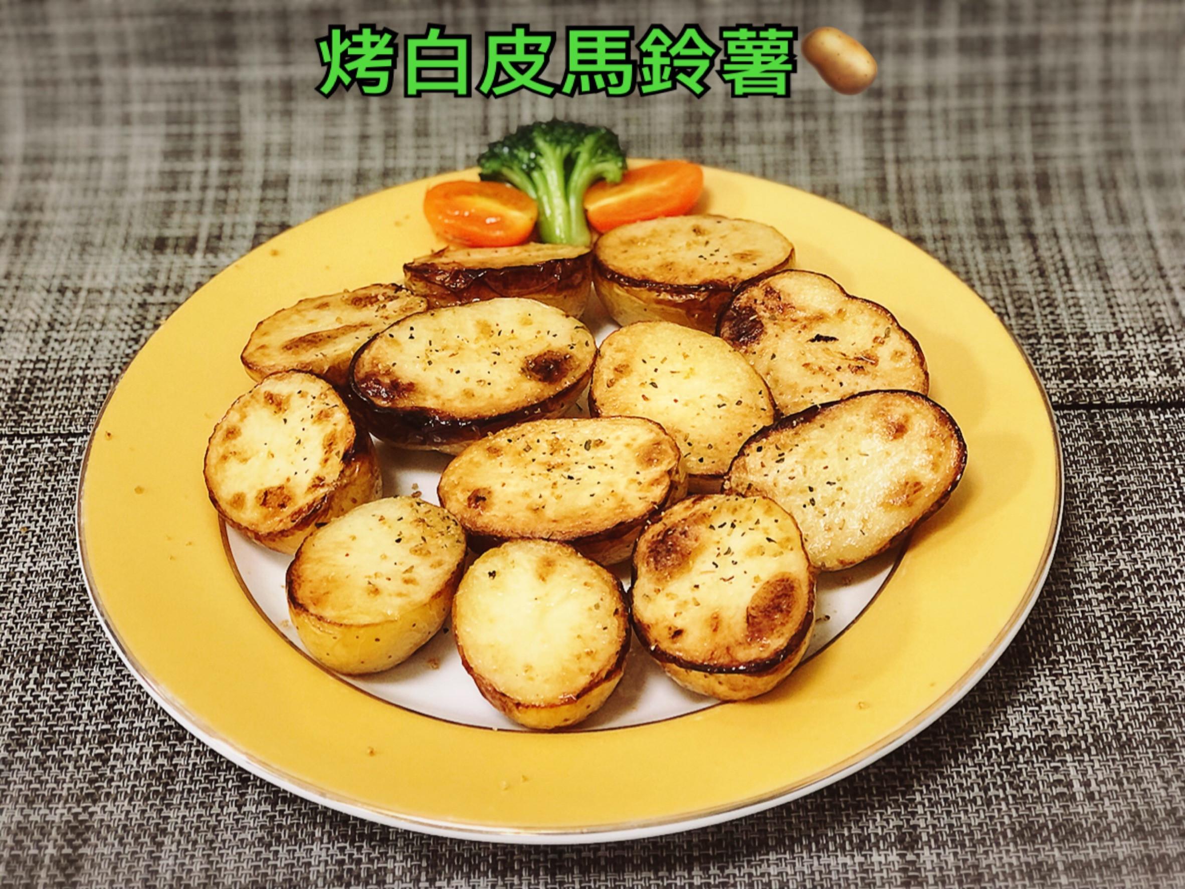 烤白皮馬鈴薯(水波爐料理)