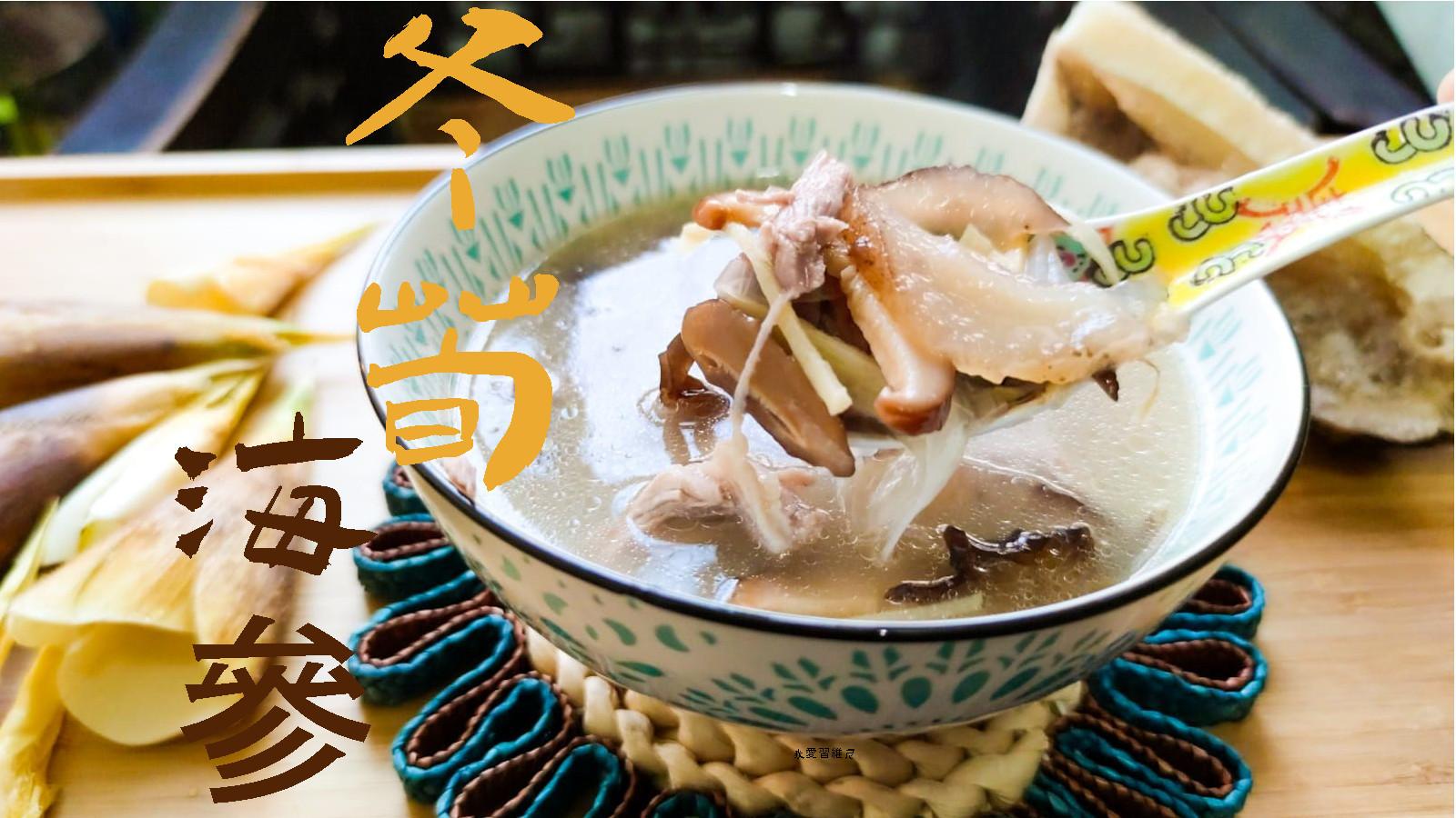 湯水篇|冬筍海參冬菇雲耳湯 (附影片)