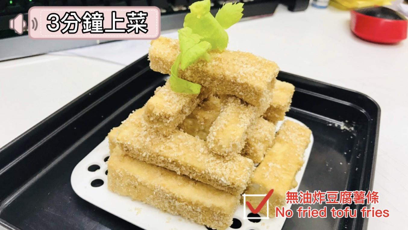 無油炸豆腐薯條/微波料理/Gourlab