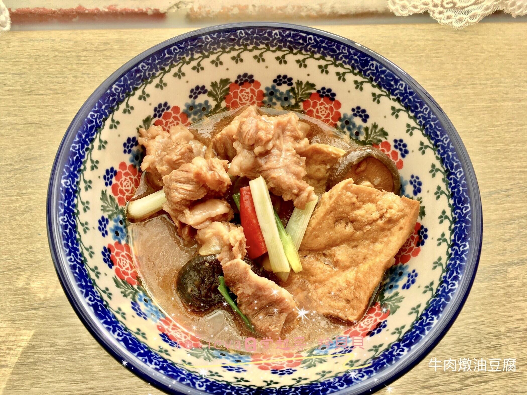 牛肉燉油豆腐