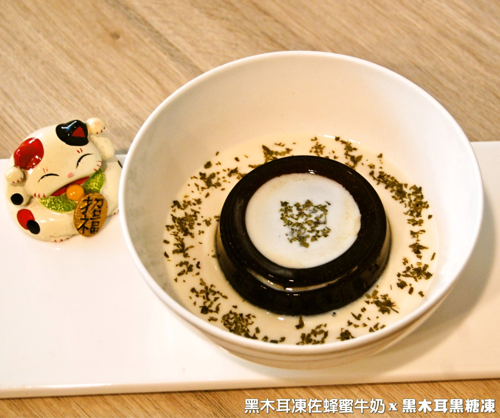 黑木耳凍佐蜂蜜牛奶.柯媽媽の植物燕窩