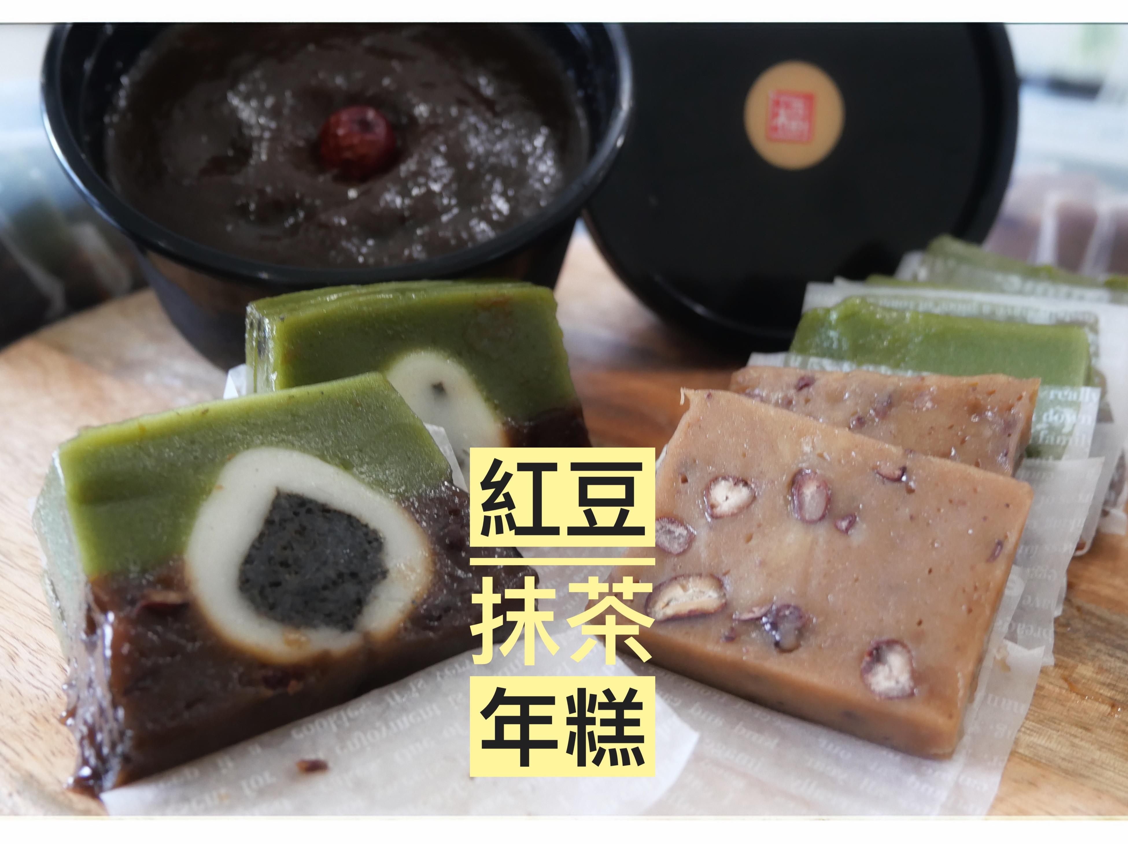 紅豆抹茶年糕 ~鬆餅年糕新吃法!