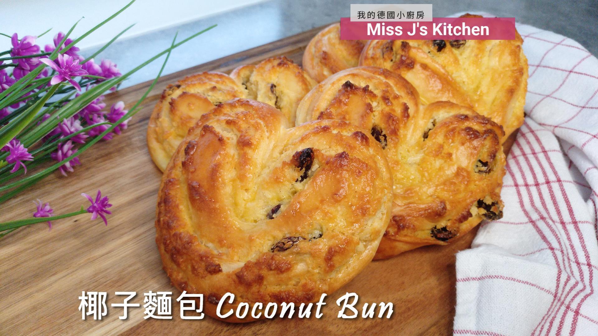 經典台式麵包 - 椰子麵包, 心型造型