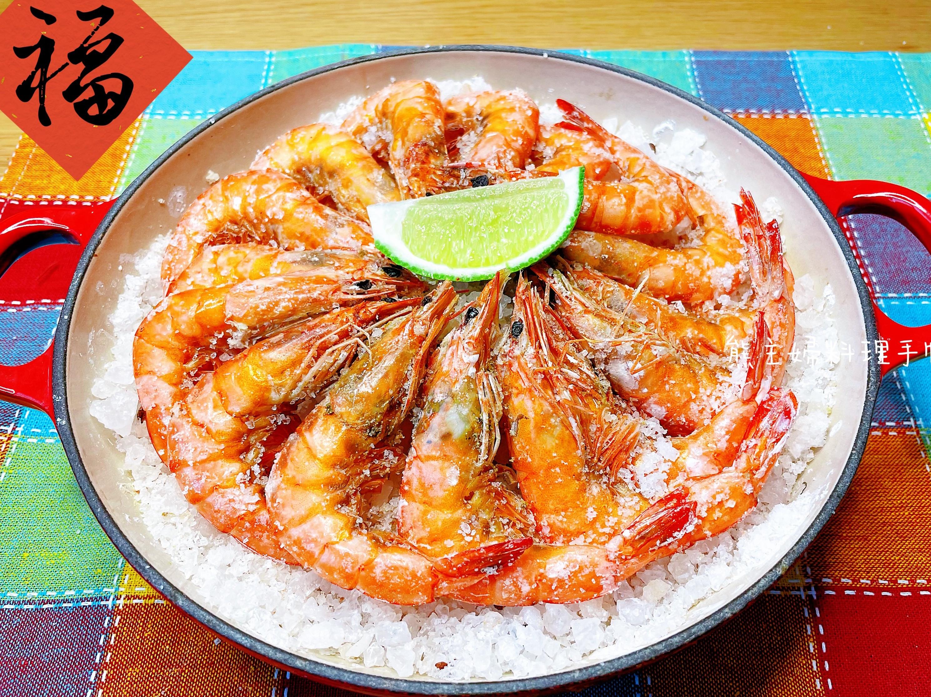 鹽焗蝦(簡易/年菜)(福牛賀新春)