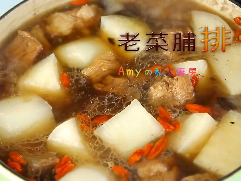 【老菜脯排骨湯】家常營養排骨湯,滋味鮮美