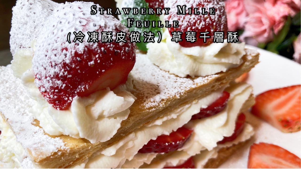 草莓千層酥 - 冷凍酥皮做法