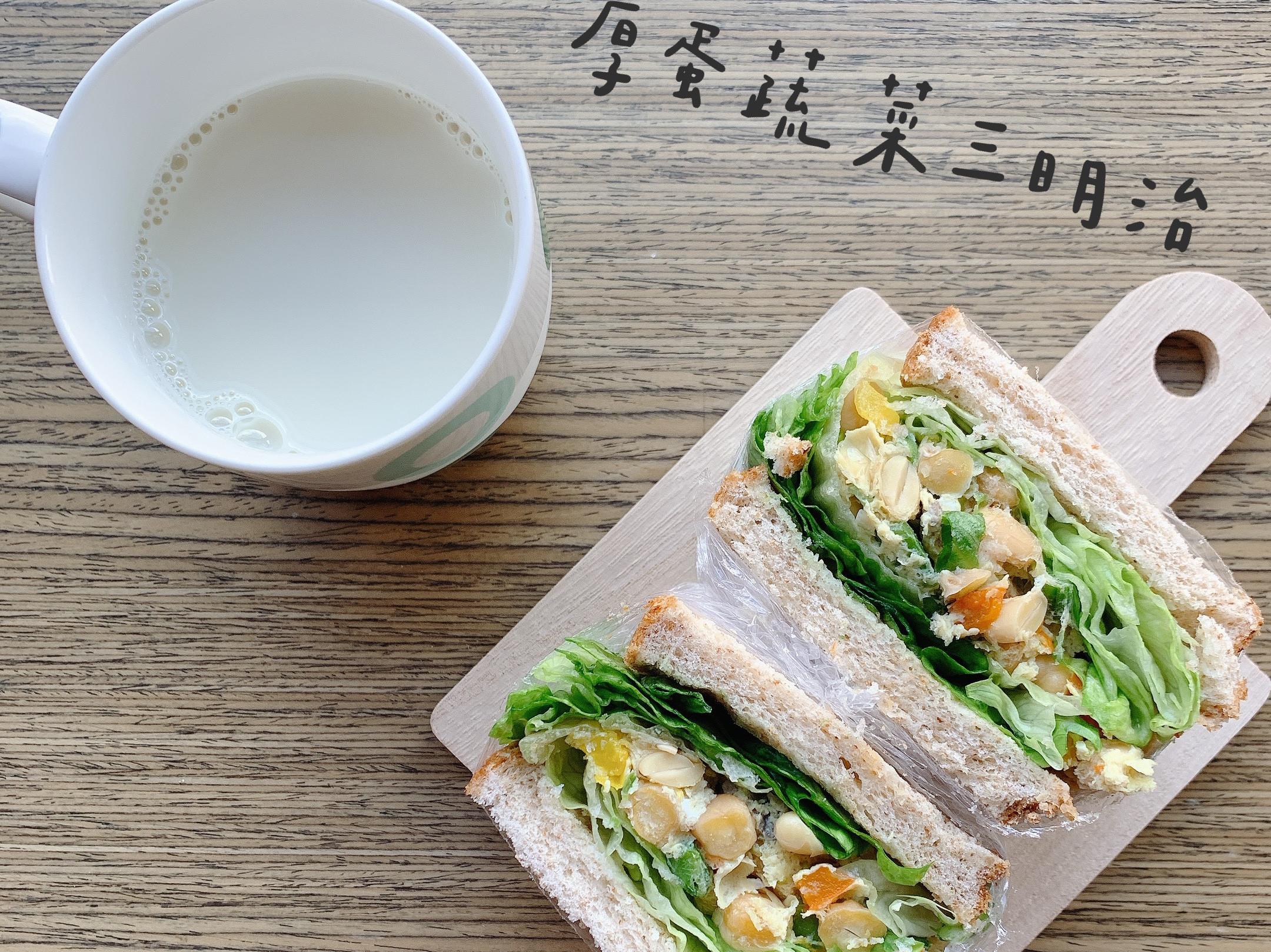 厚蛋蔬菜三明治(微波爐料理)
