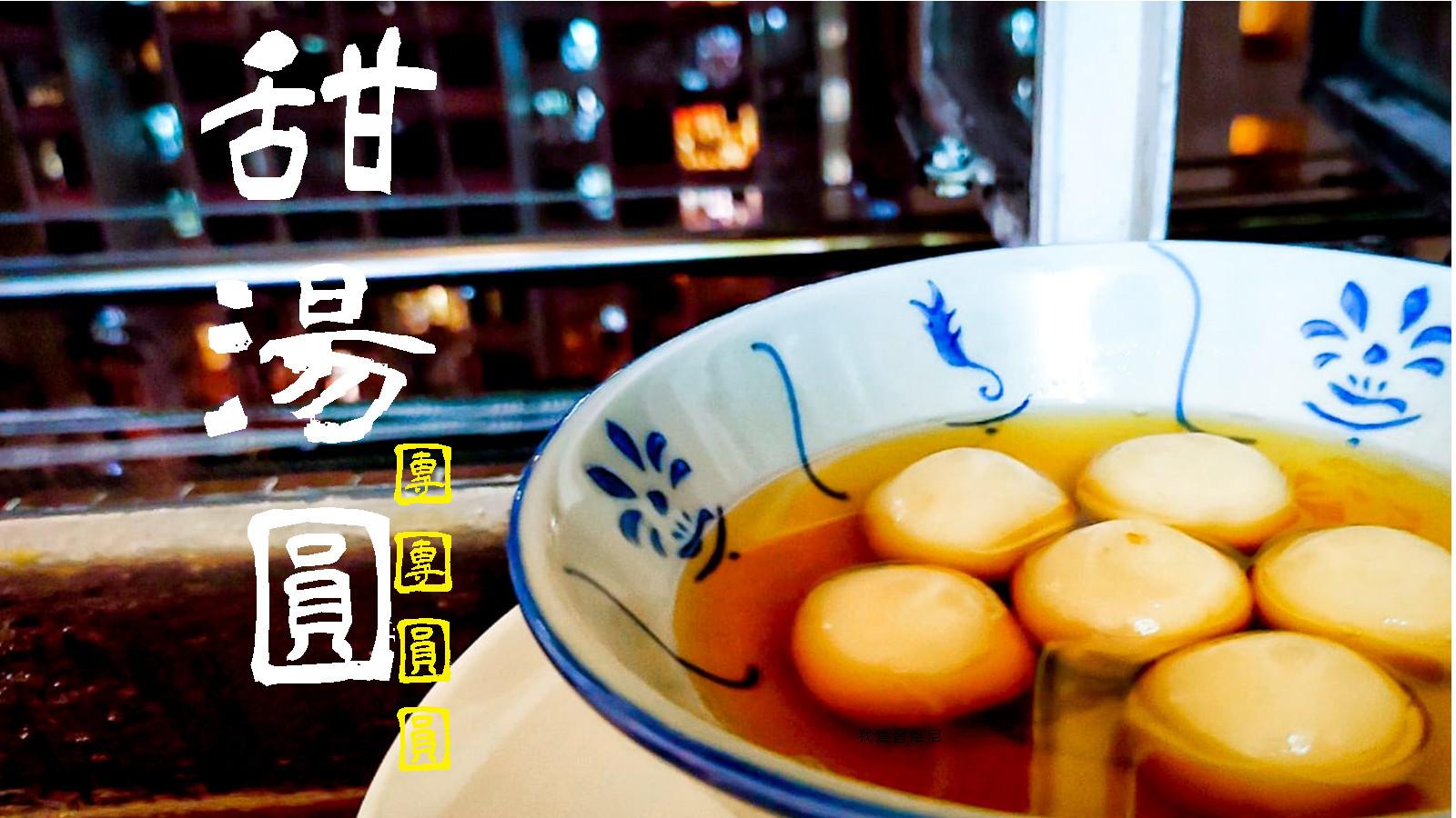 古法甜湯丸 蔗糖芝麻醬 仿金莎 附影片