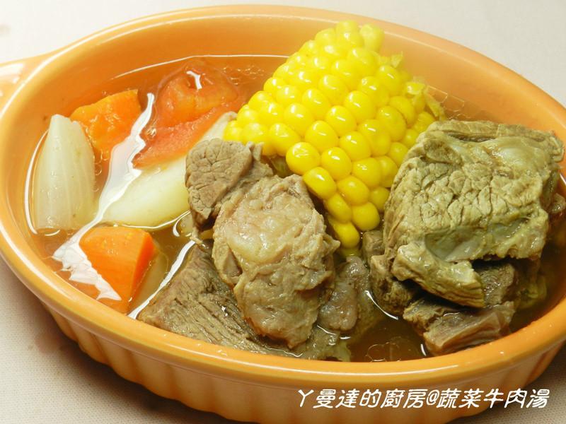 ㄚ曼達的廚房~蔬菜牛肉湯