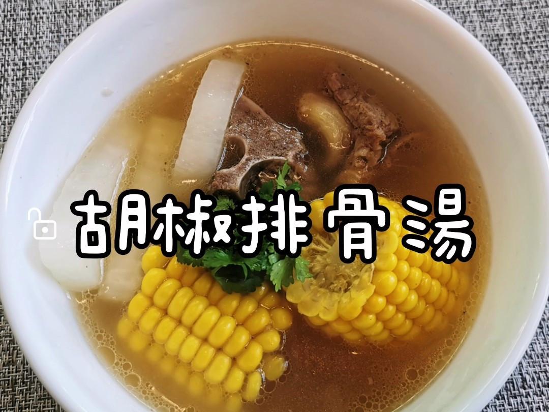 胡椒排骨湯