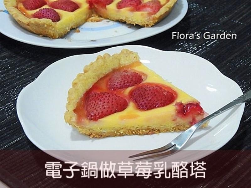 《草莓就愛鷹牌煉奶》電子鍋做草莓乳酪塔