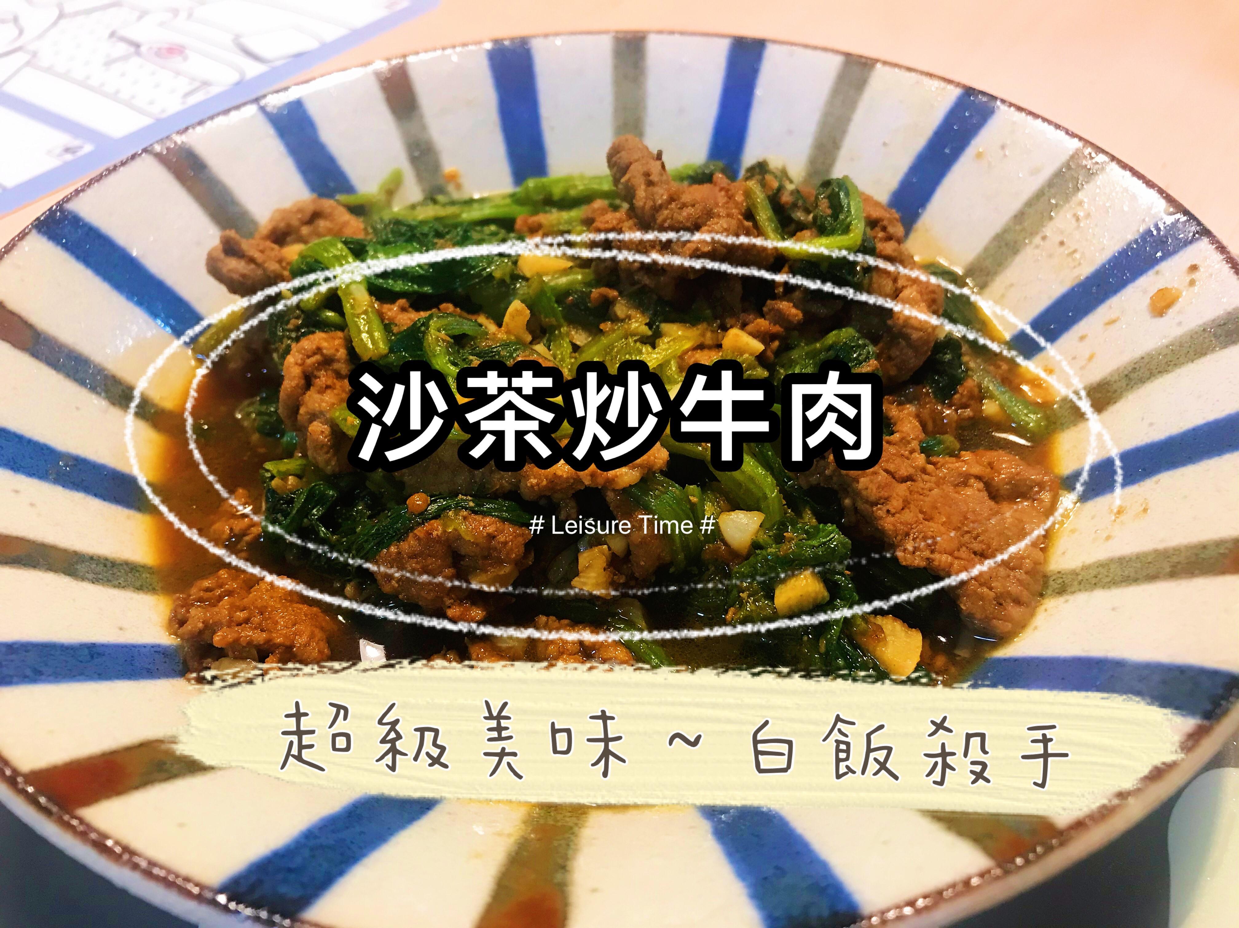 沙茶牛肉~一個人幸福吃系列