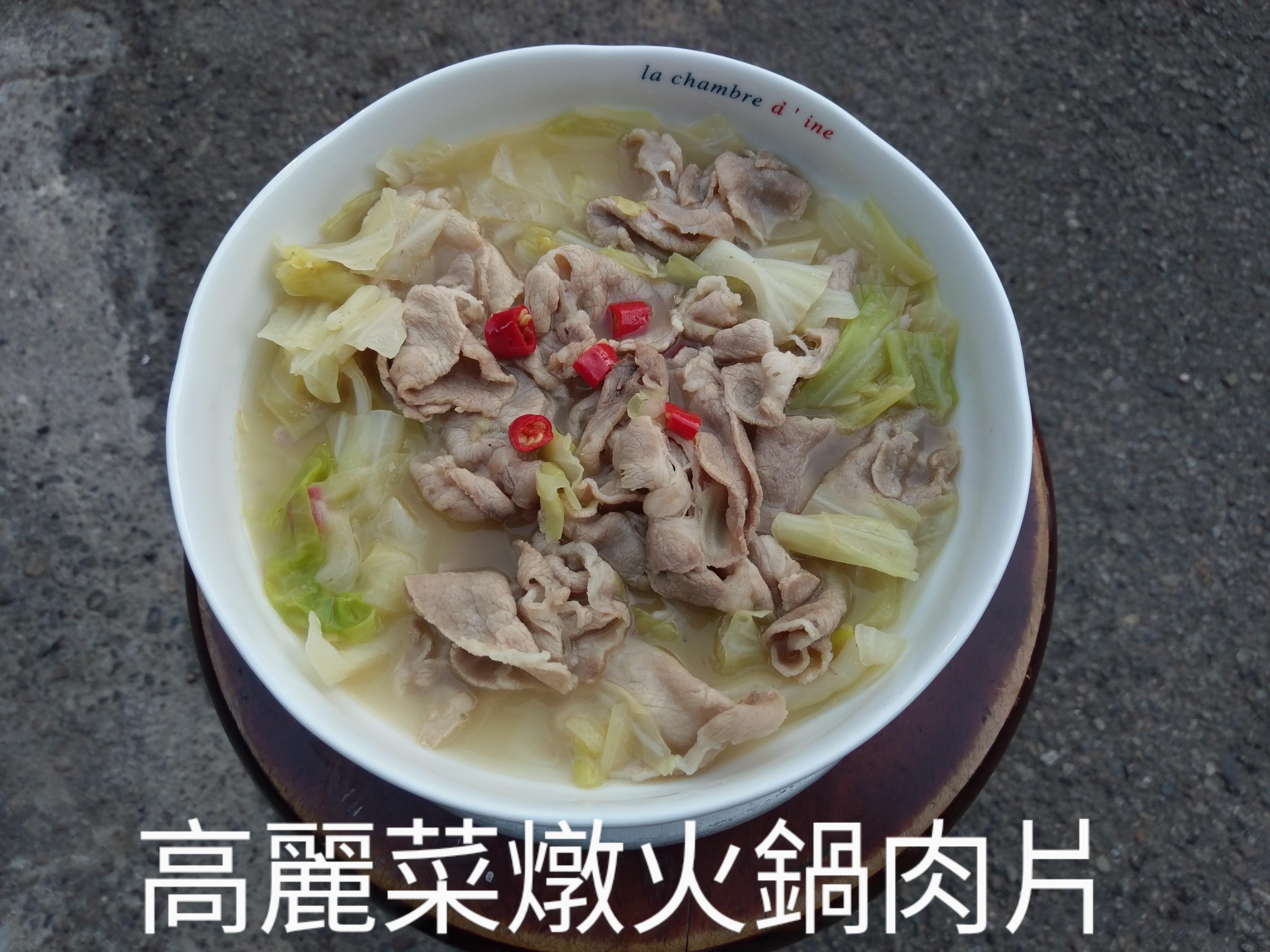 高麗菜燉火鍋肉片