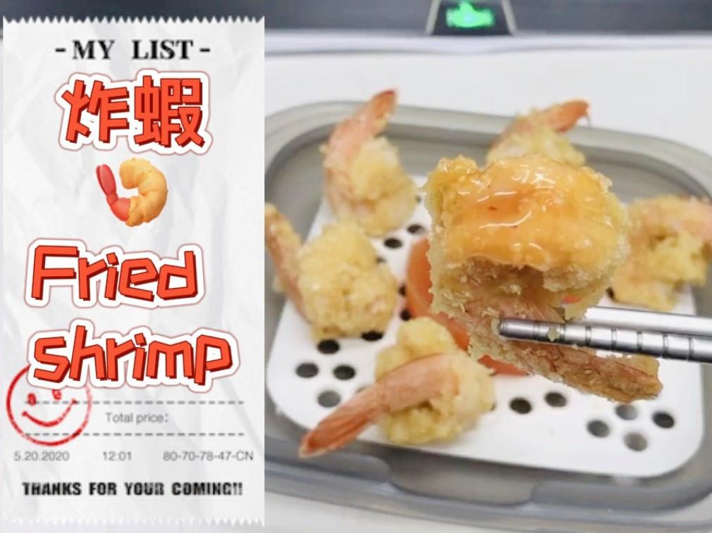 炸蝦/微波料理/gourlab