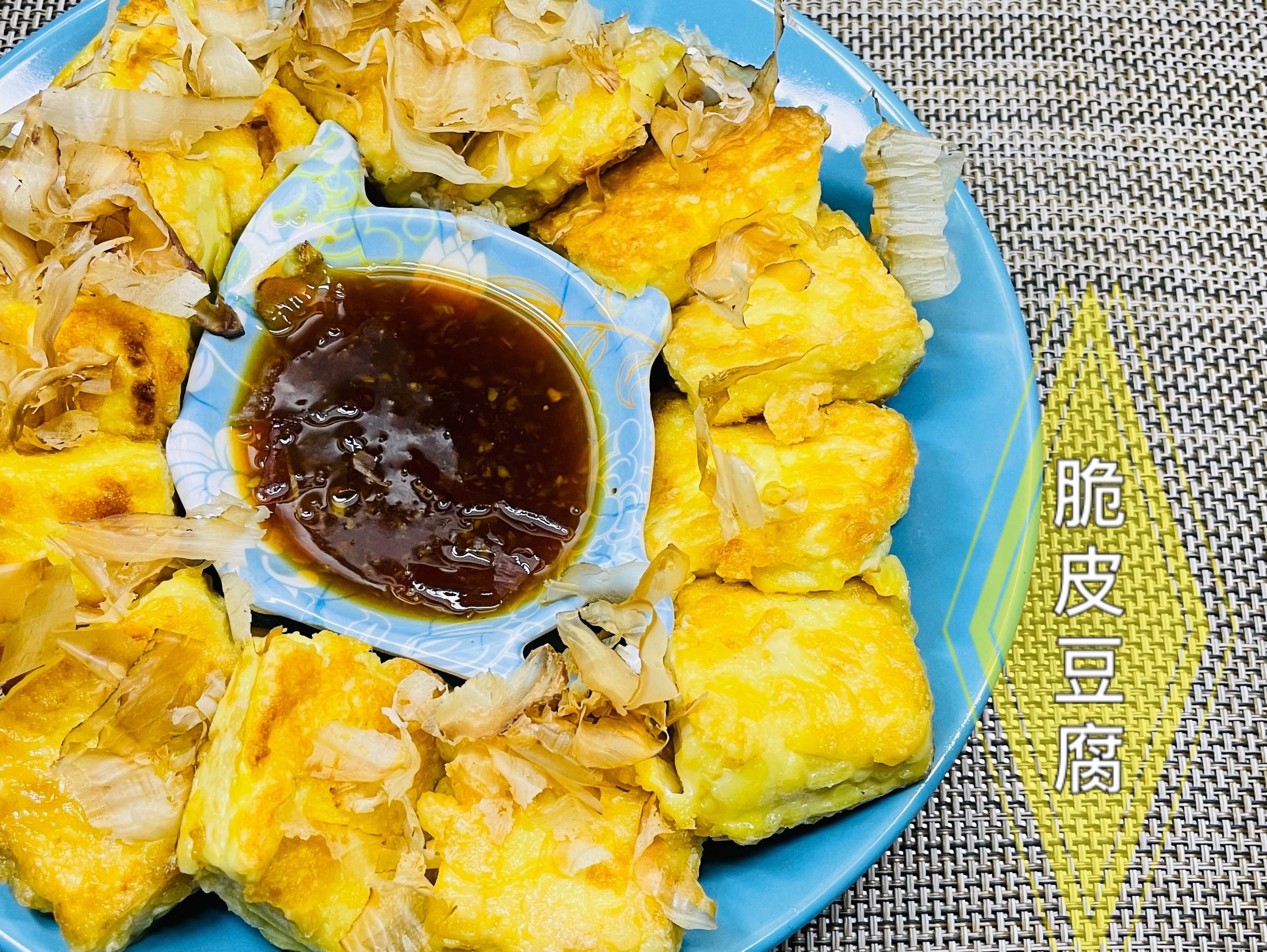 脆皮豆腐(老皮嫩肉)