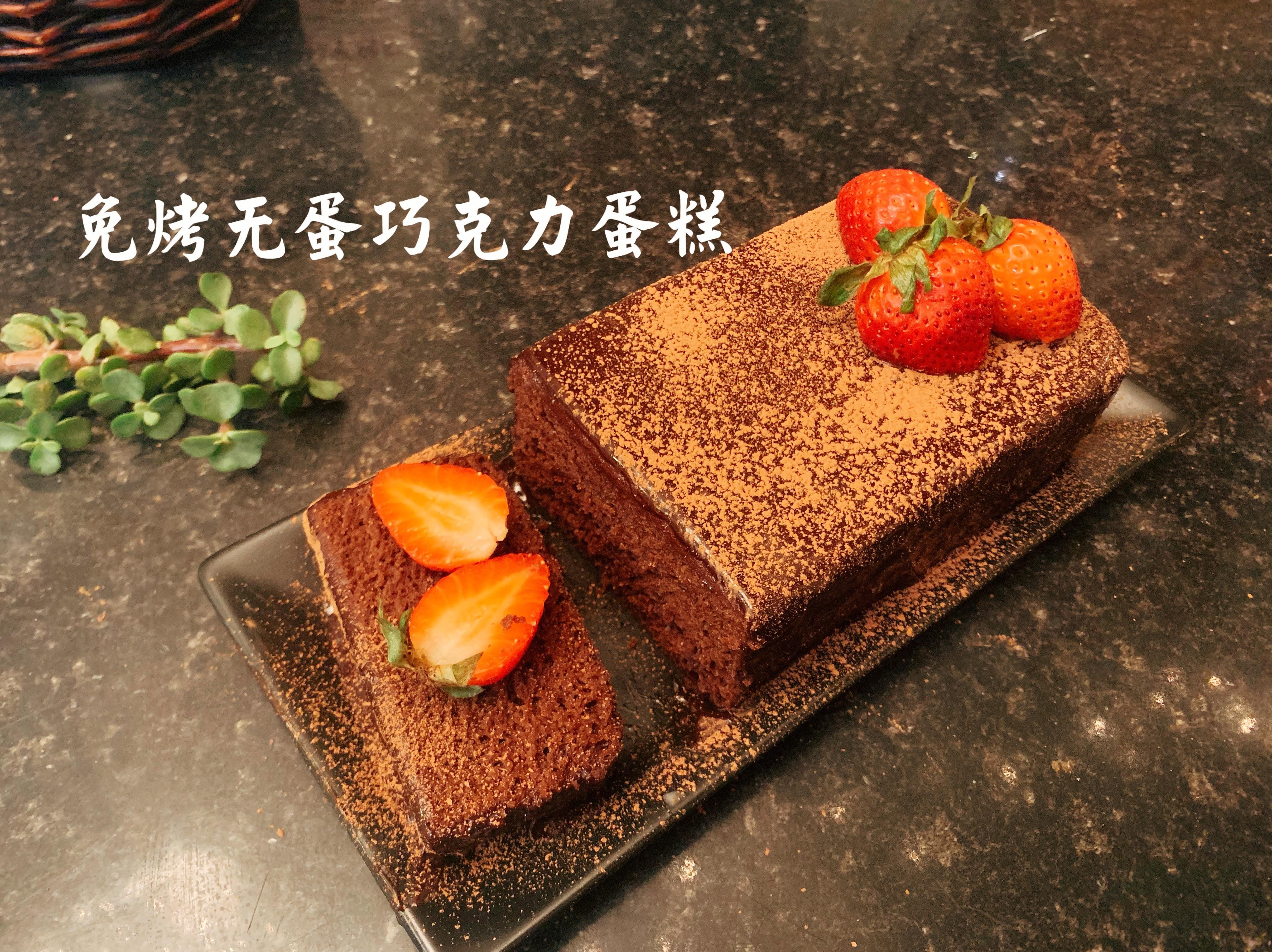 巧克力蛋糕 不用鸡蛋不用烤箱 超级湿润