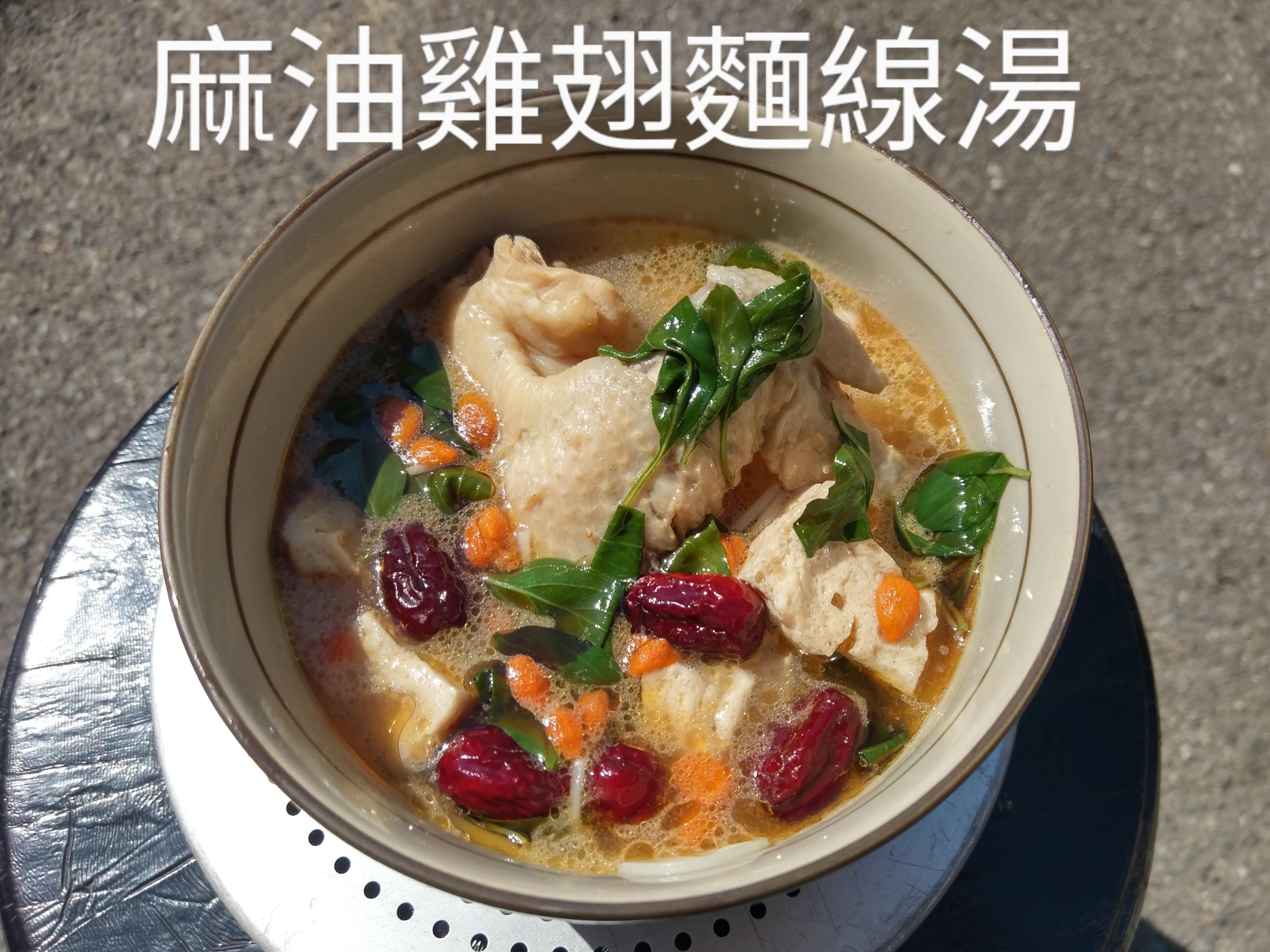 麻油雞翅麵線湯