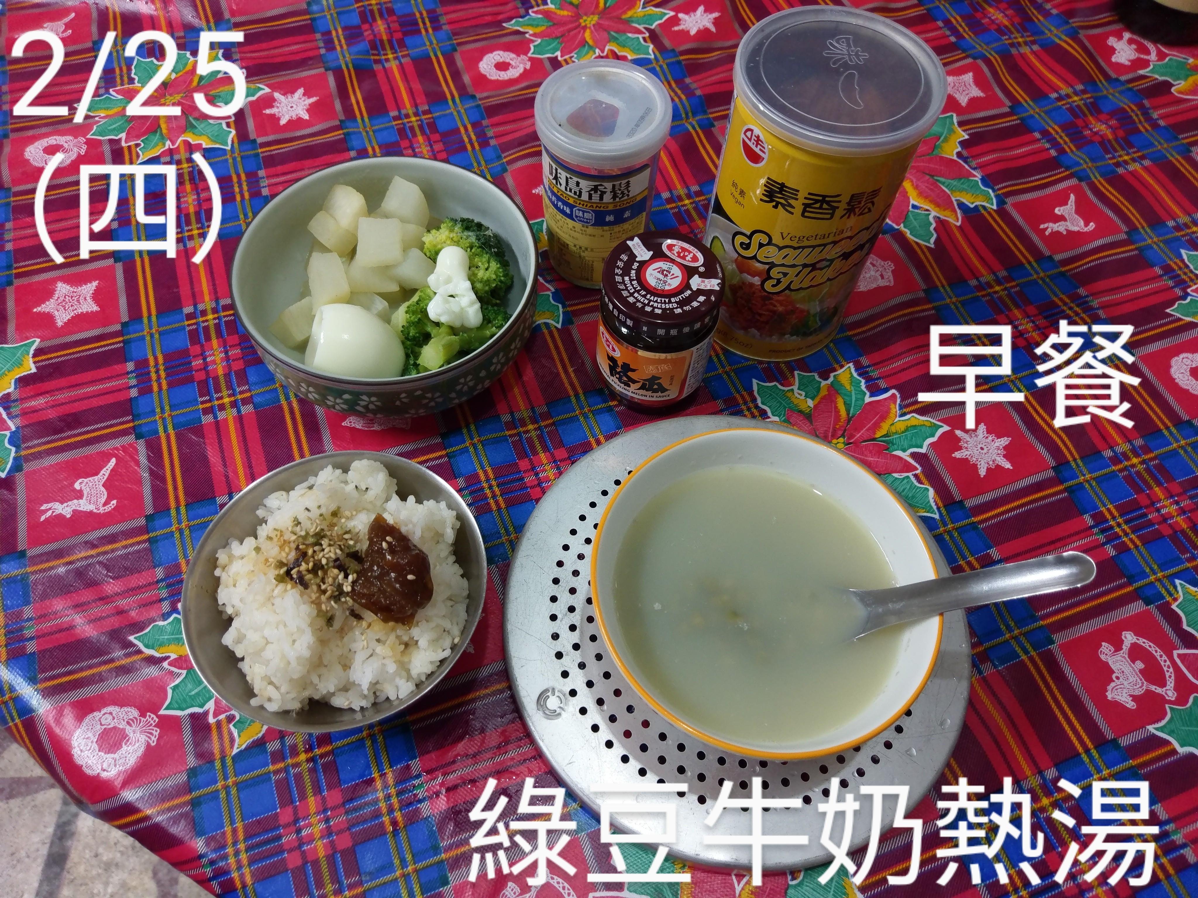 綠豆牛奶熱湯