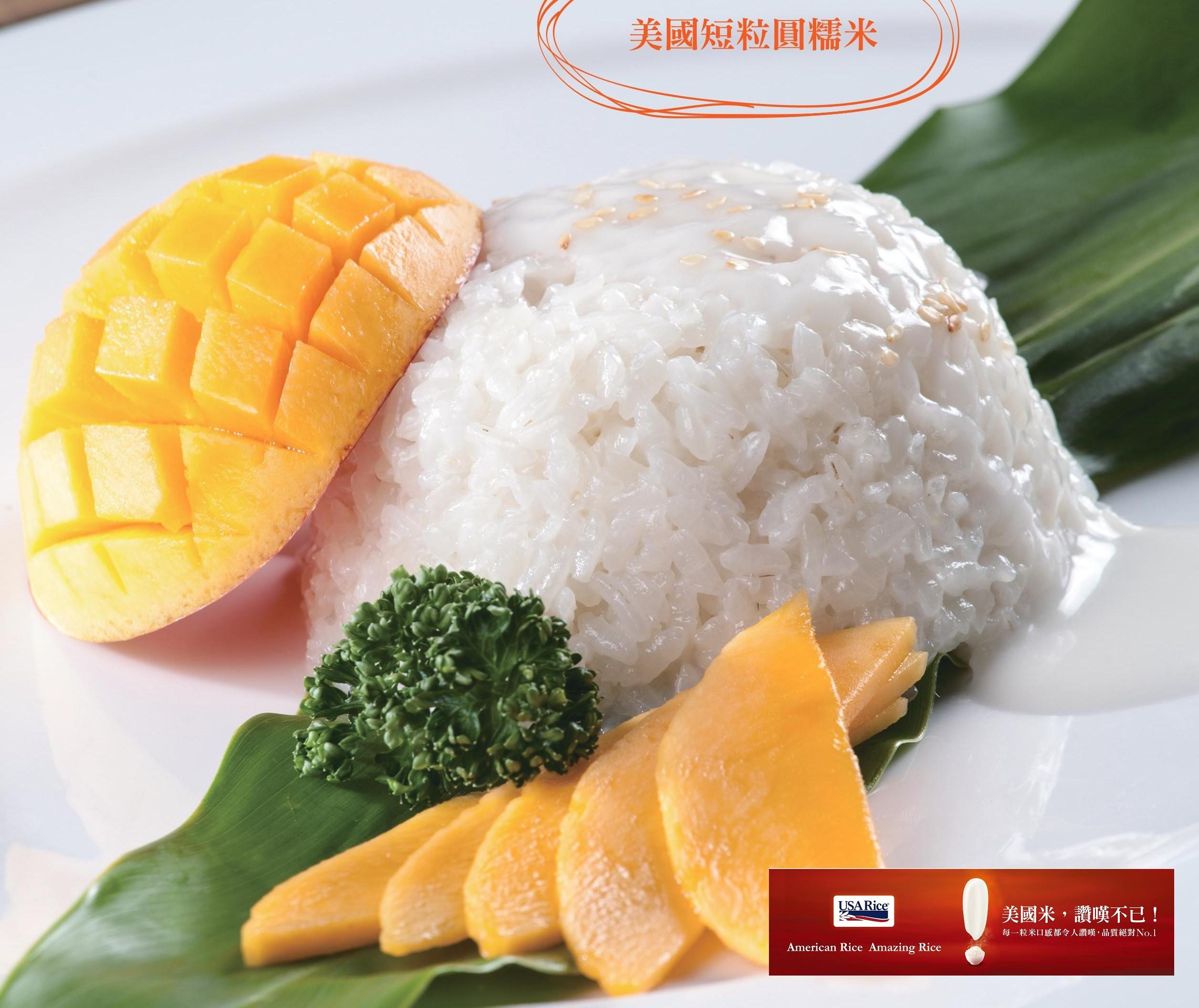 泰式芒果糯米飯