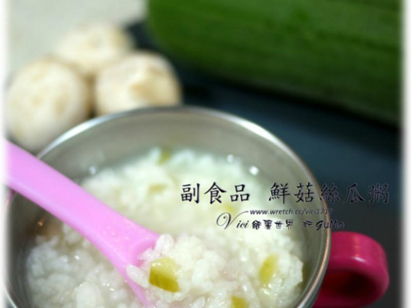 副食品─鮮菇絲瓜粥