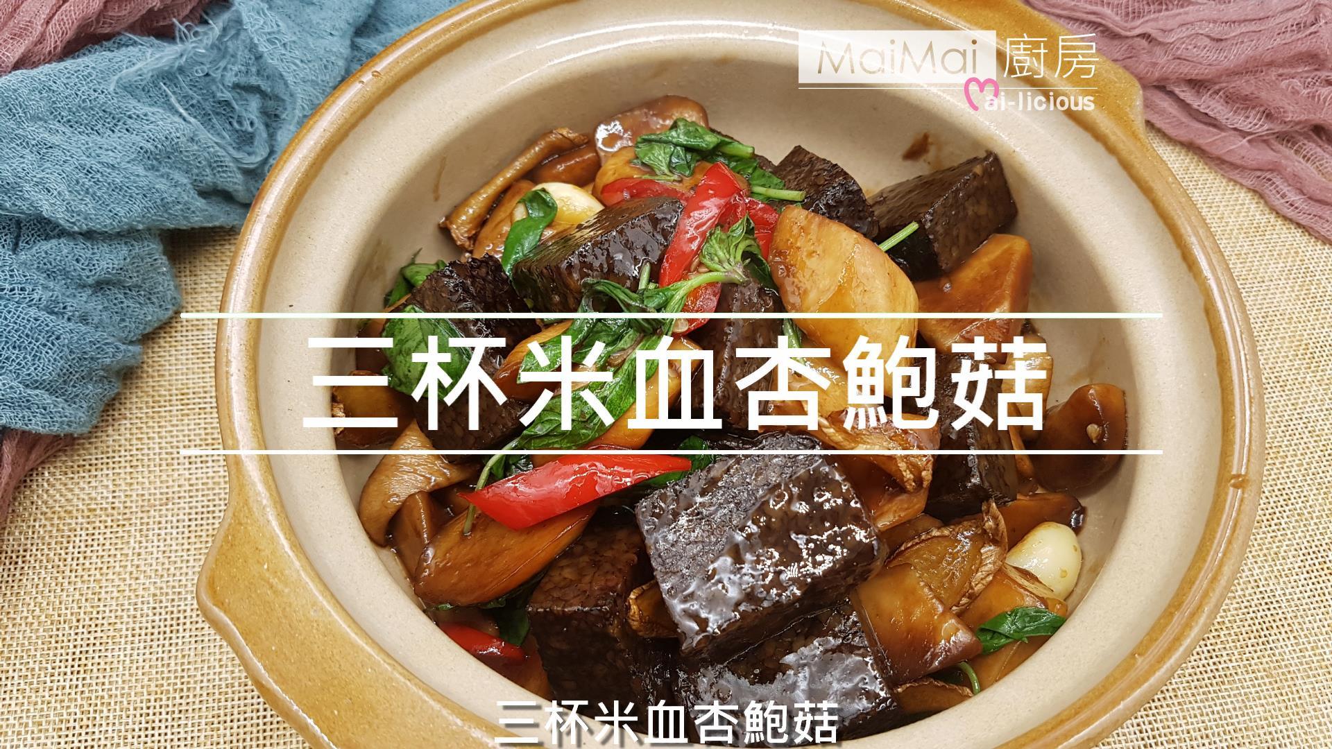【MaiMai廚房】三杯米血杏鮑菇