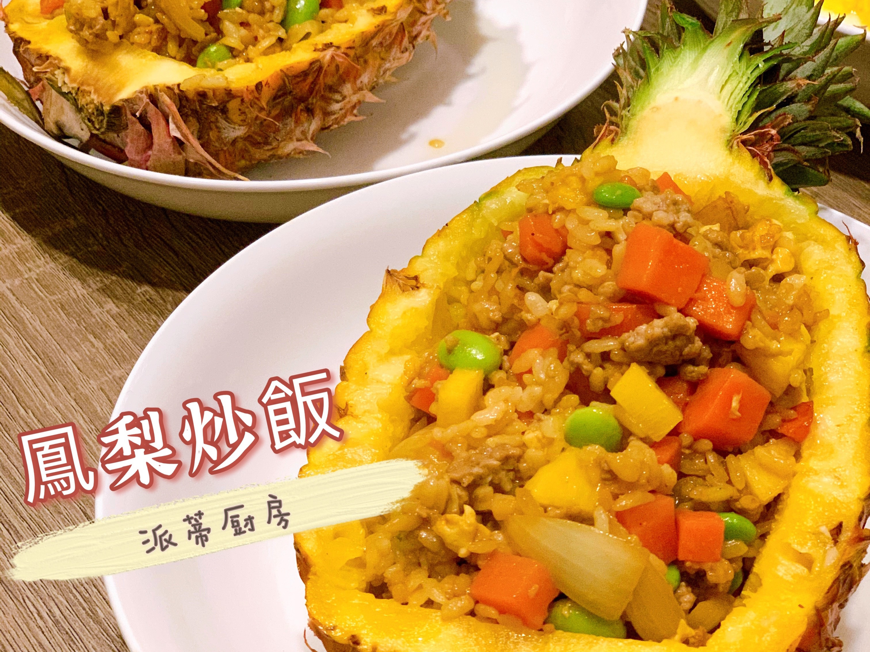 「新手教學」鳳梨咖哩炒飯 酸酸甜甜好開胃