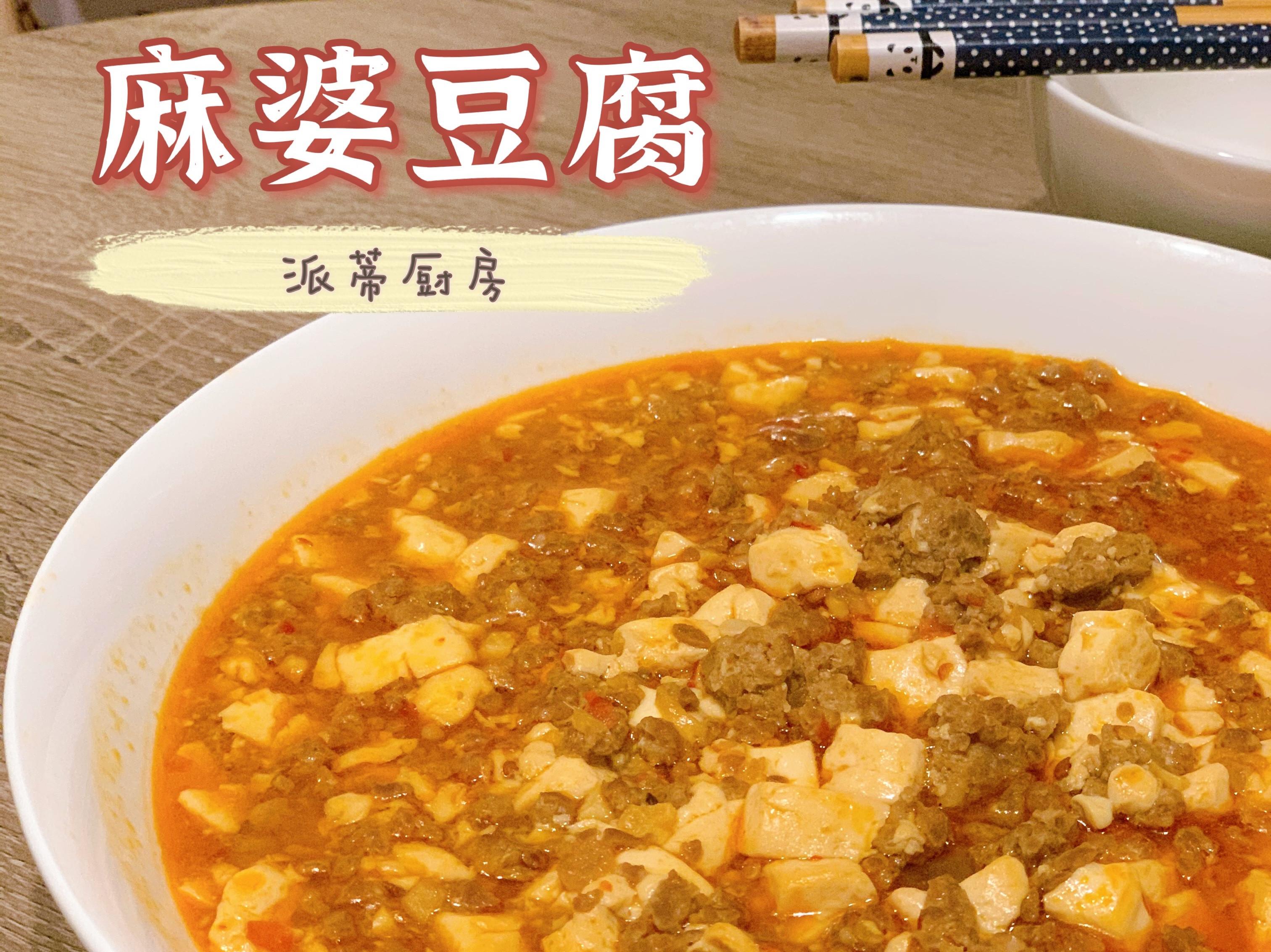 「食譜教學」麻婆豆腐 簡單快速又下飯