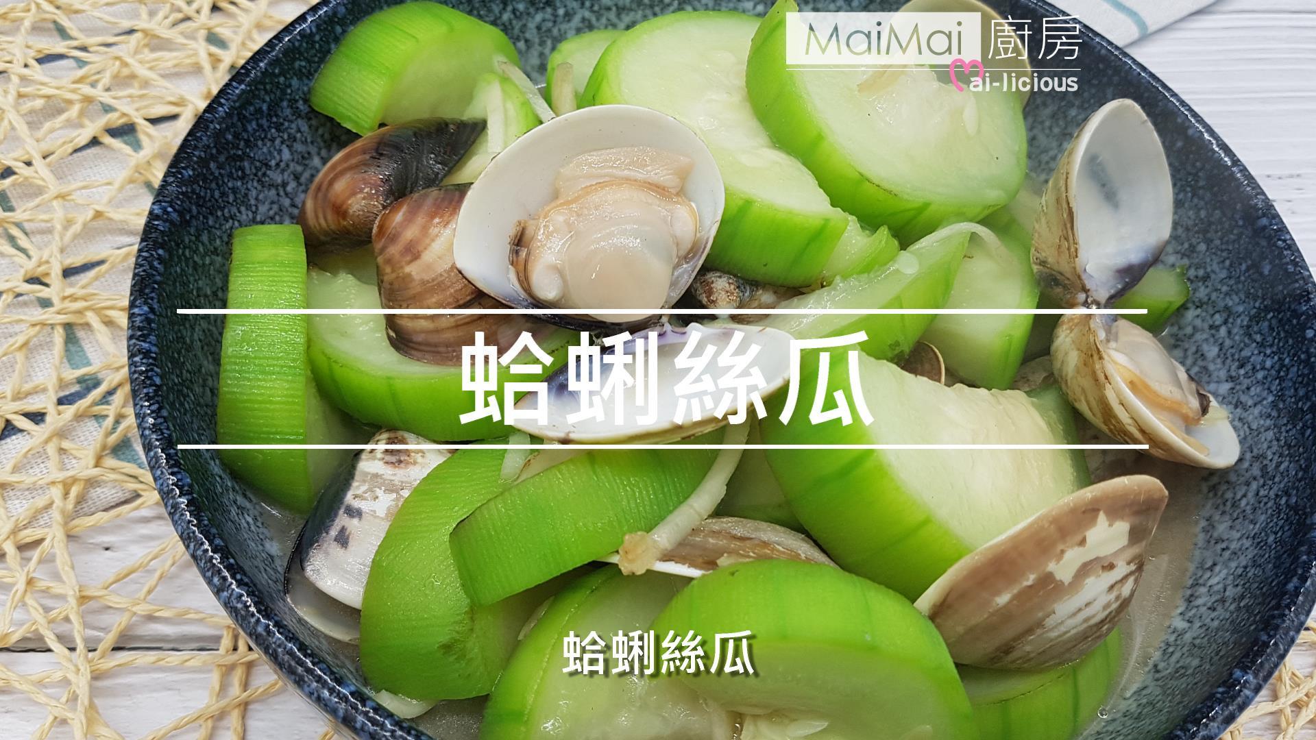 【MaiMai廚房】絲瓜蛤蜊