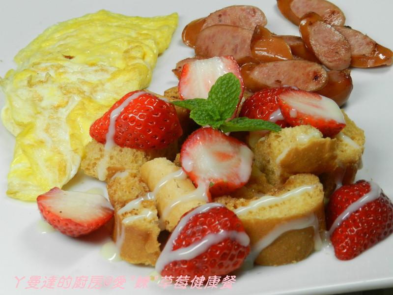 """ㄚ曼達的廚房~草莓就愛鷹牌煉奶~愛""""煉""""草莓健康餐"""