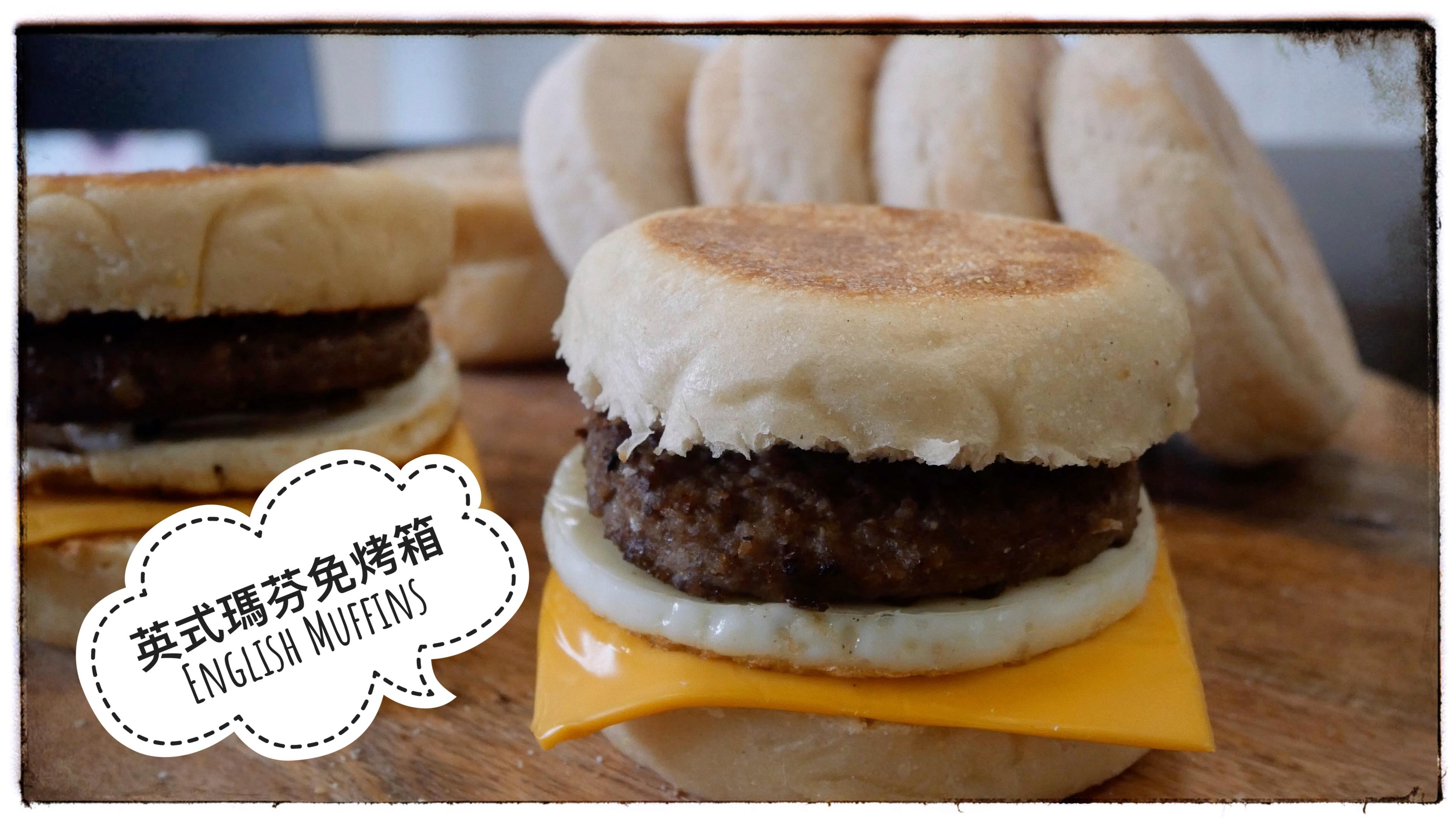 英式瑪芬/滿福堡~簡單,快速,免烤箱