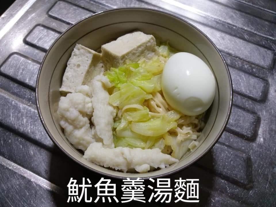 味丹隨緣素魷魚羹湯麵