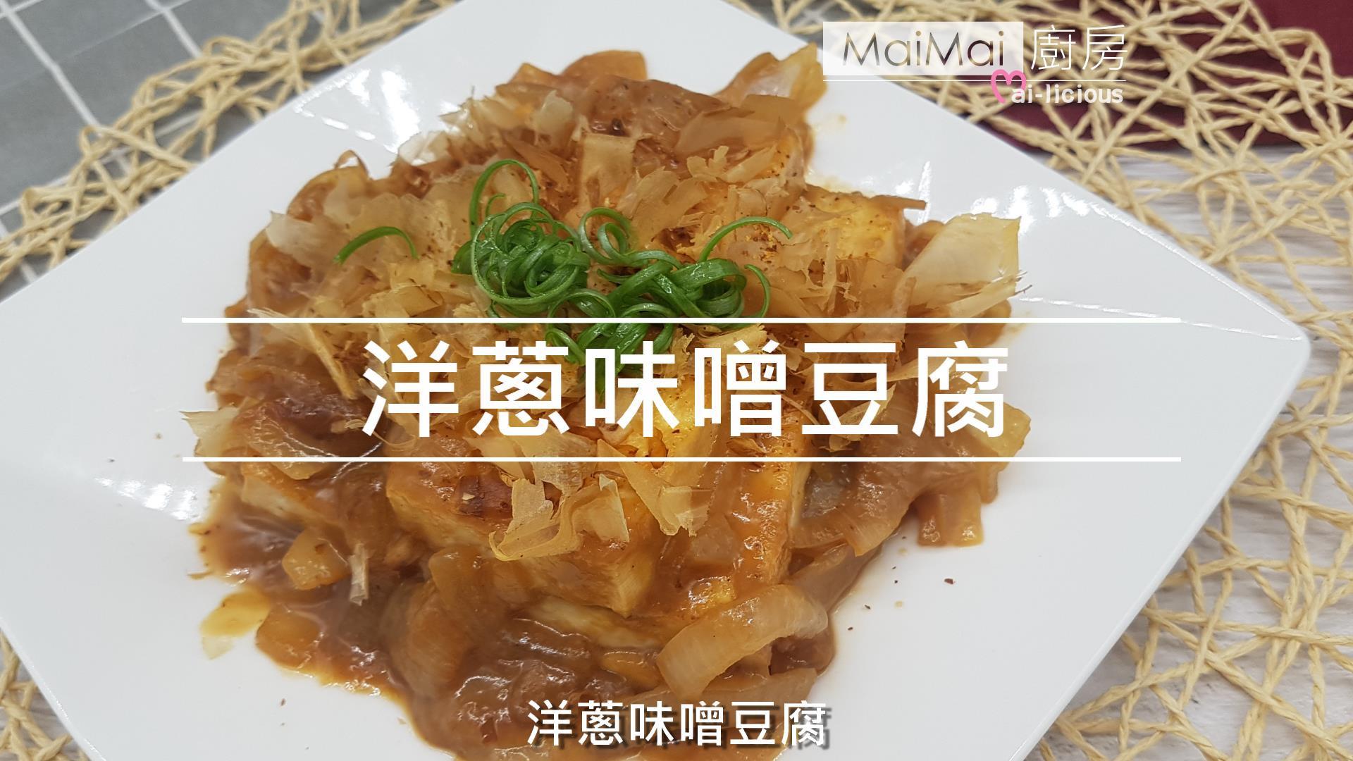 【MaiMai廚房】洋蔥味噌豆腐