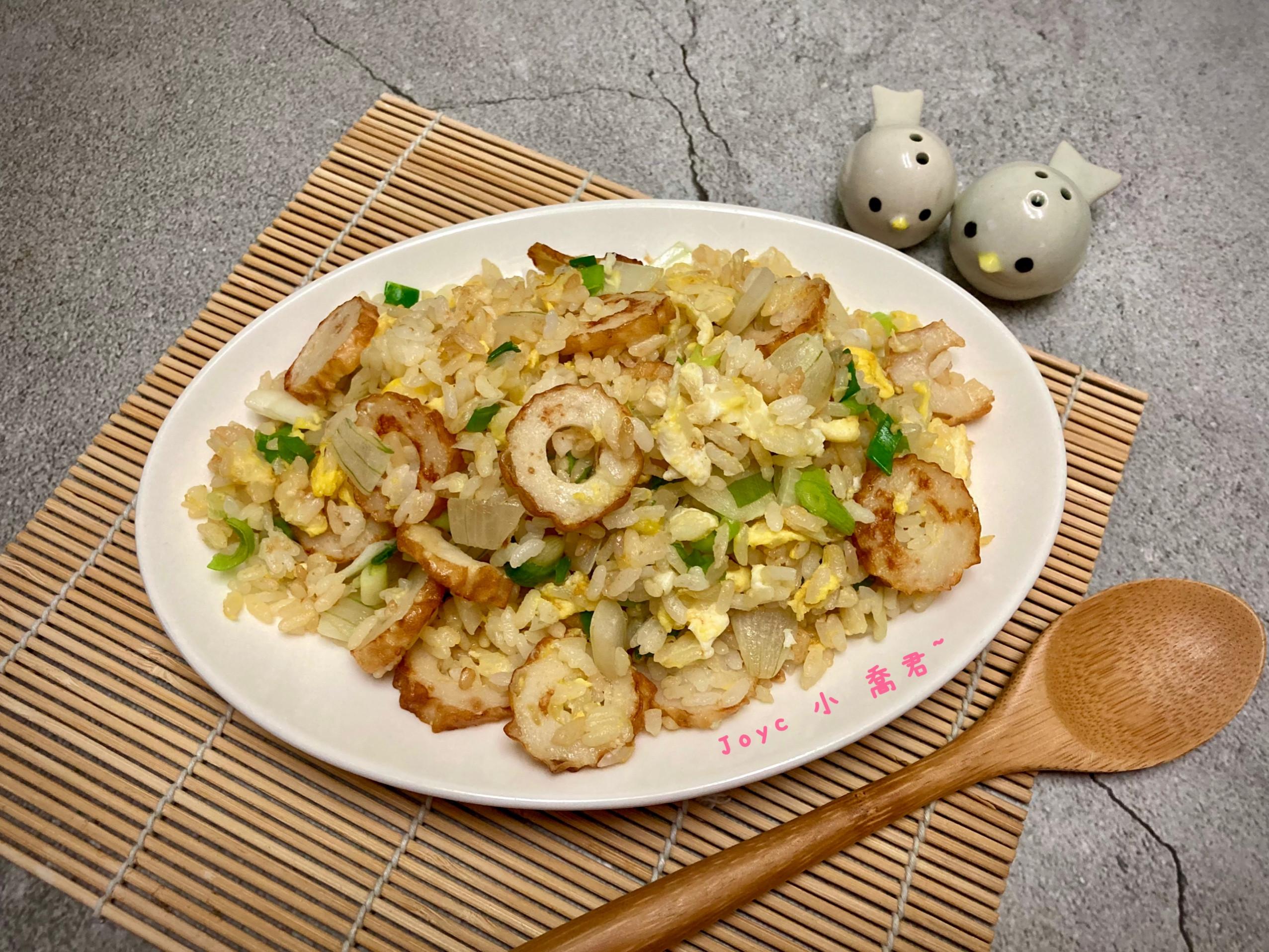 日式黑輪蛋炒飯