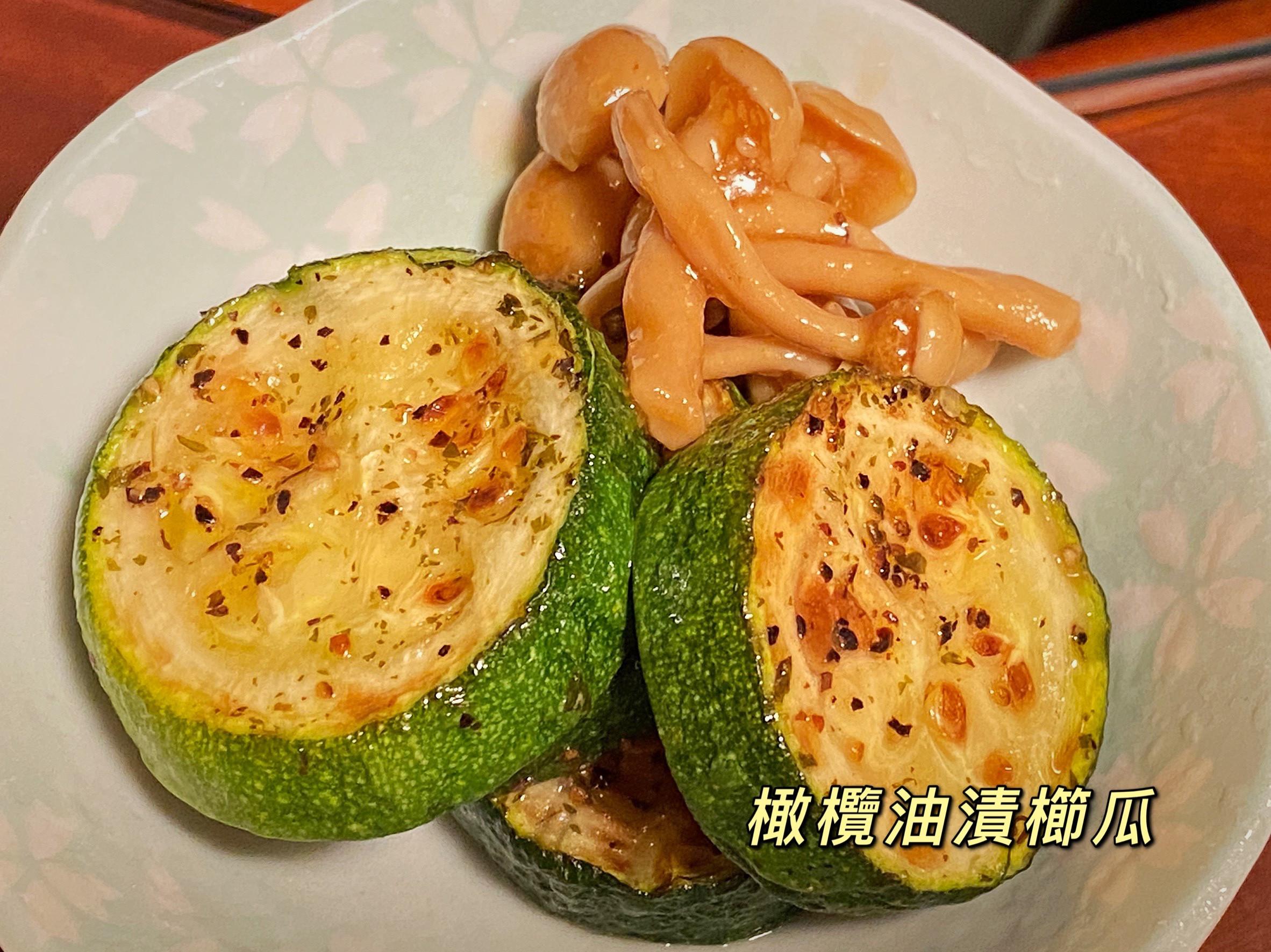 橄欖油漬櫛瓜