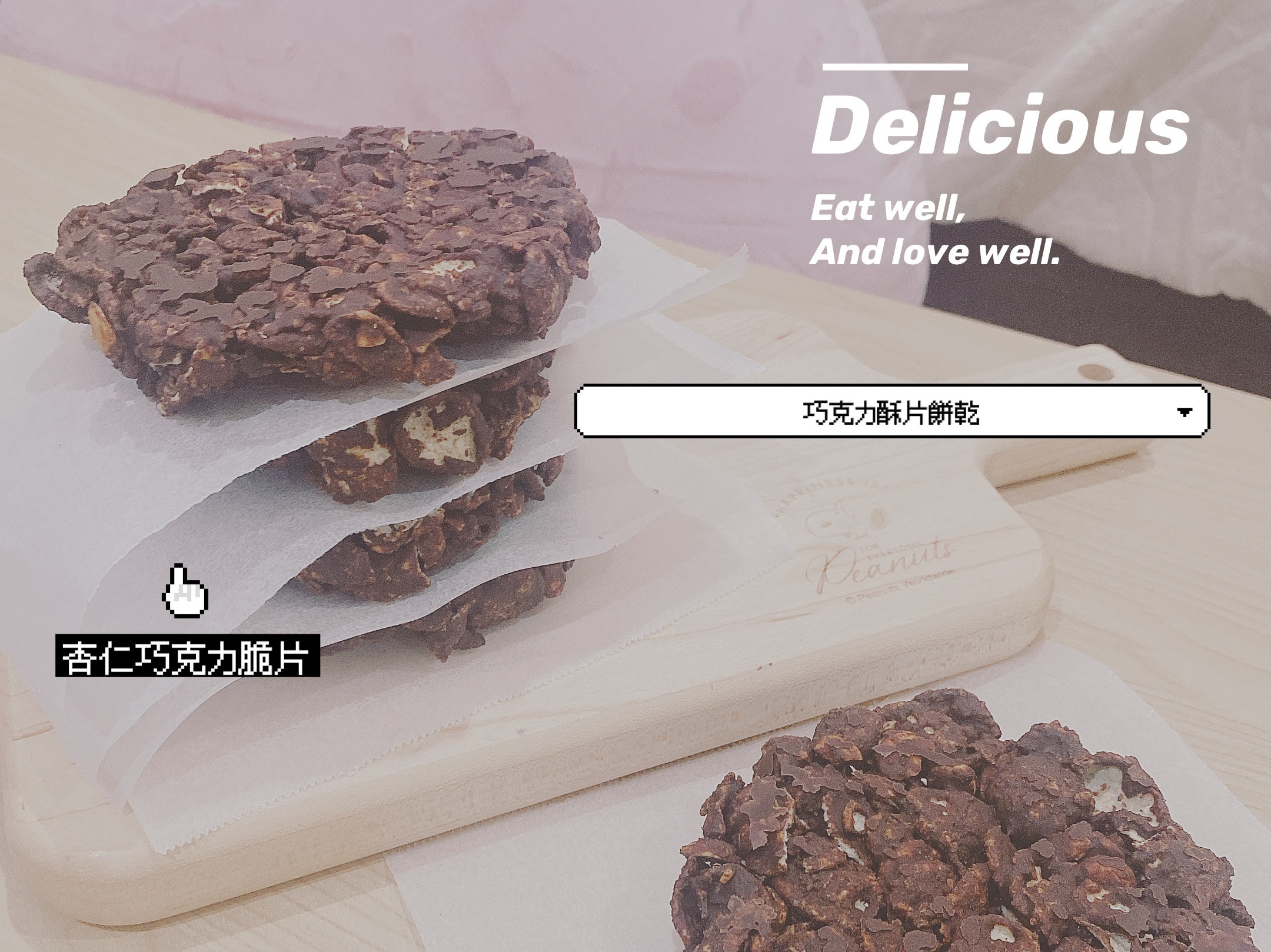 巧克力酥片餅乾🍪🥛4種材料|無烤箱
