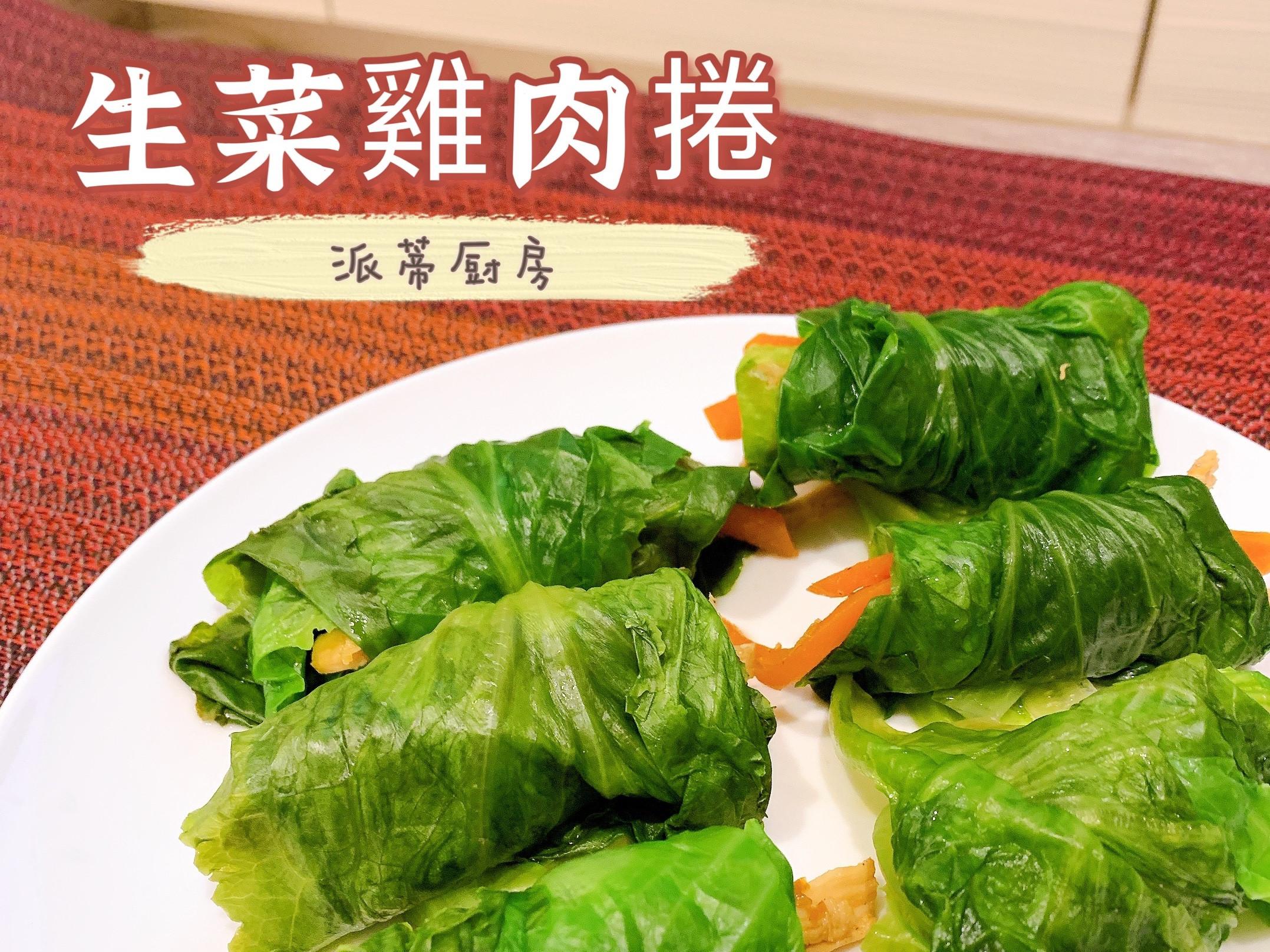 [減脂食譜]生菜雞肉捲 減脂期也能爽爽吃